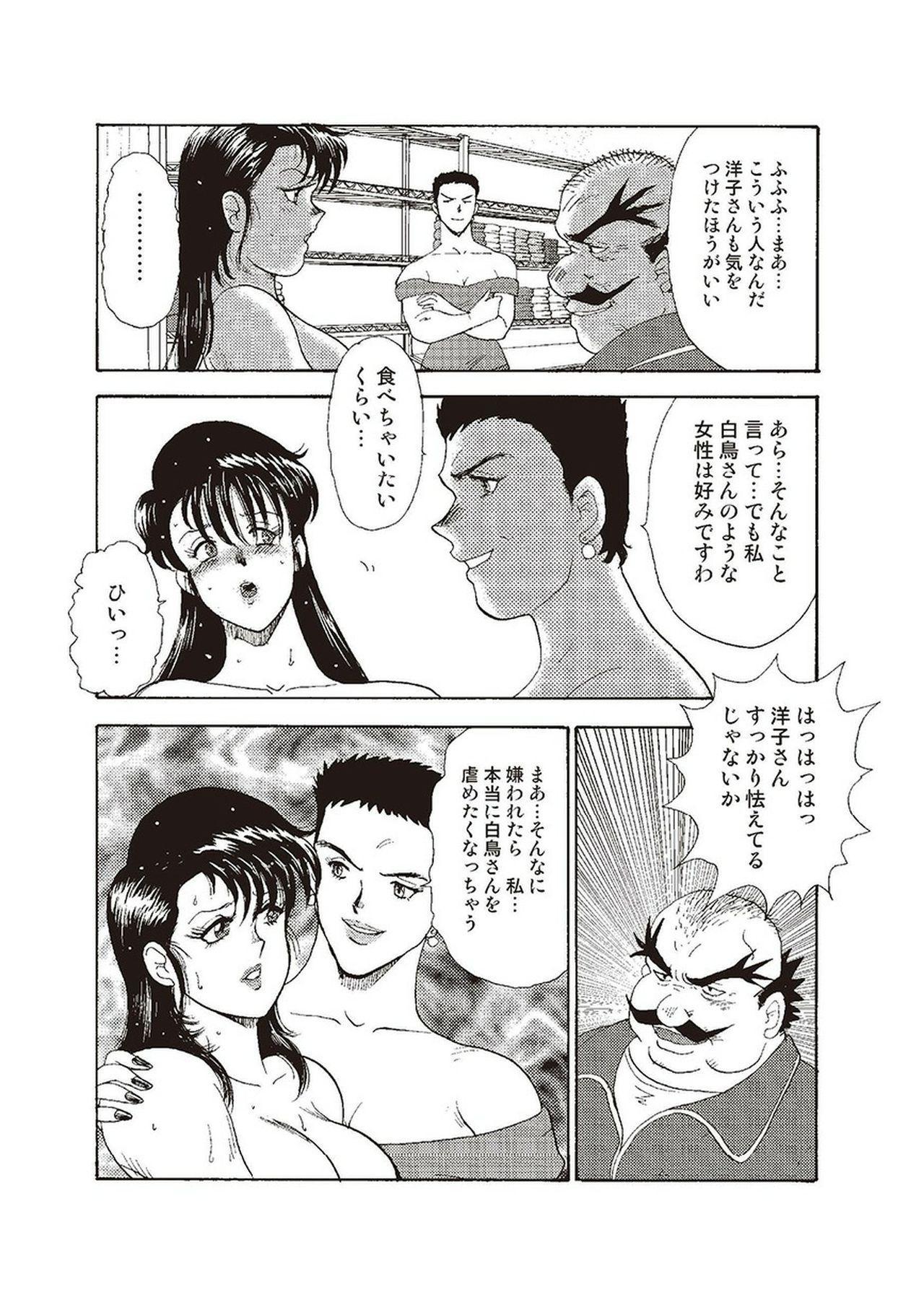 Maihime Chigoku no Ori Ni 114