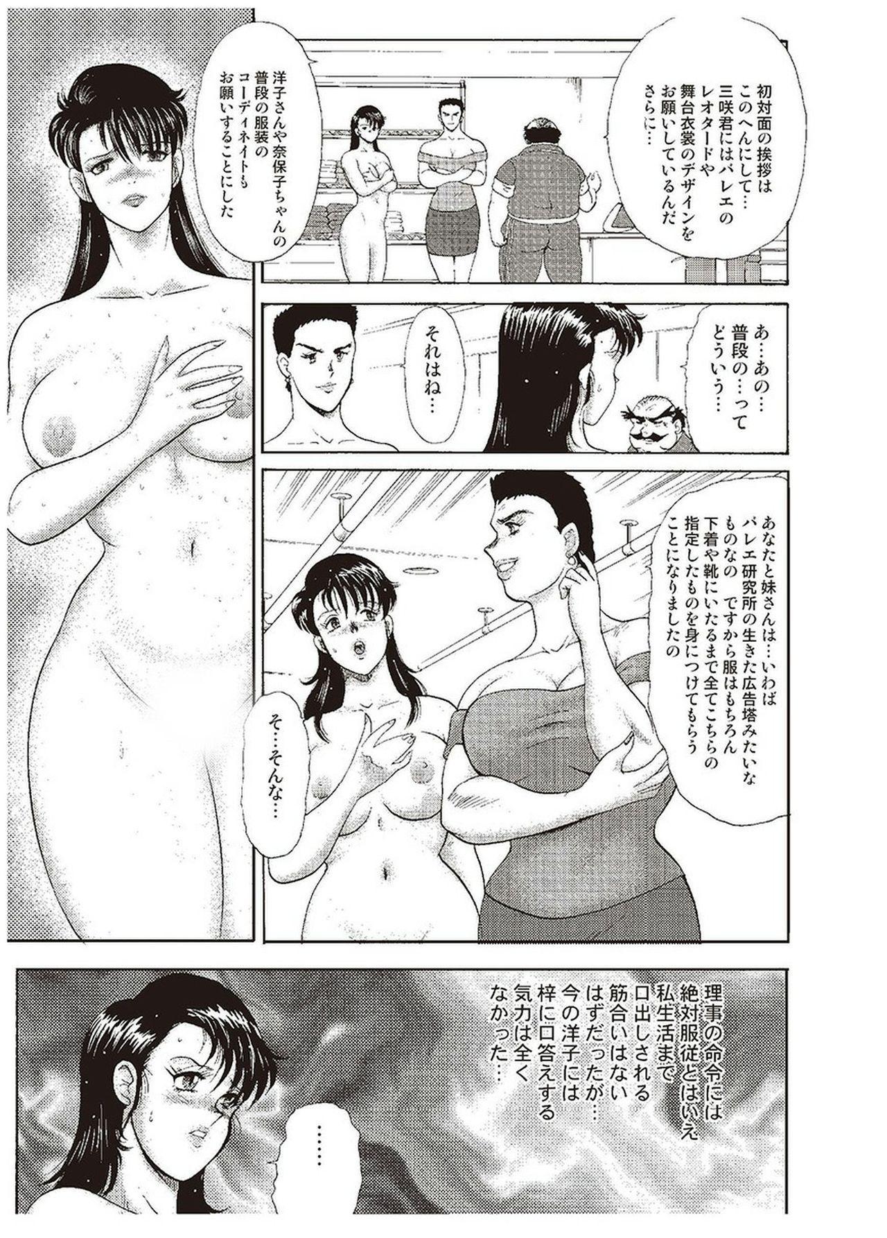 Maihime Chigoku no Ori Ni 115