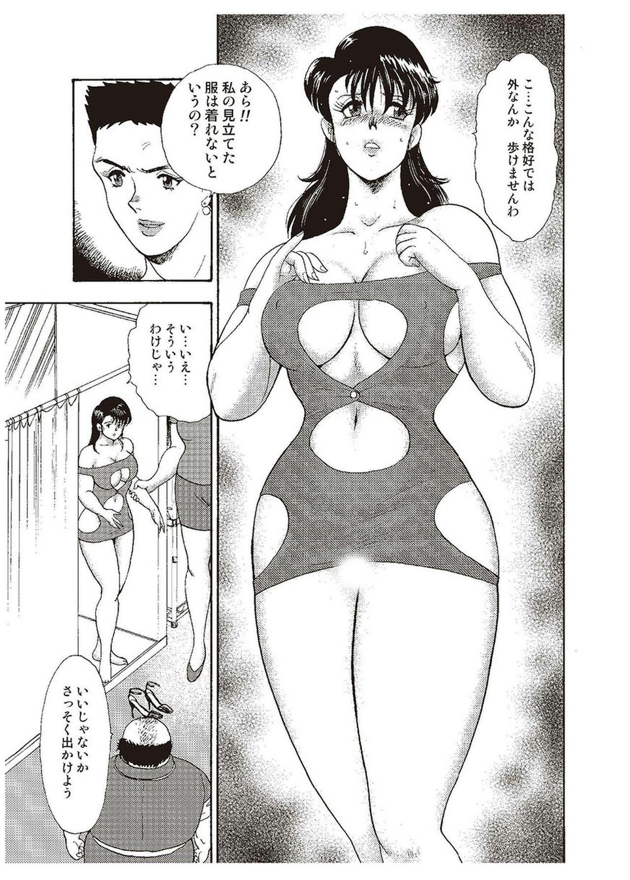 Maihime Chigoku no Ori Ni 117