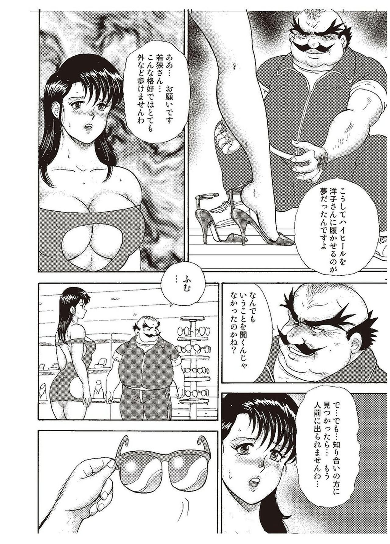 Maihime Chigoku no Ori Ni 118