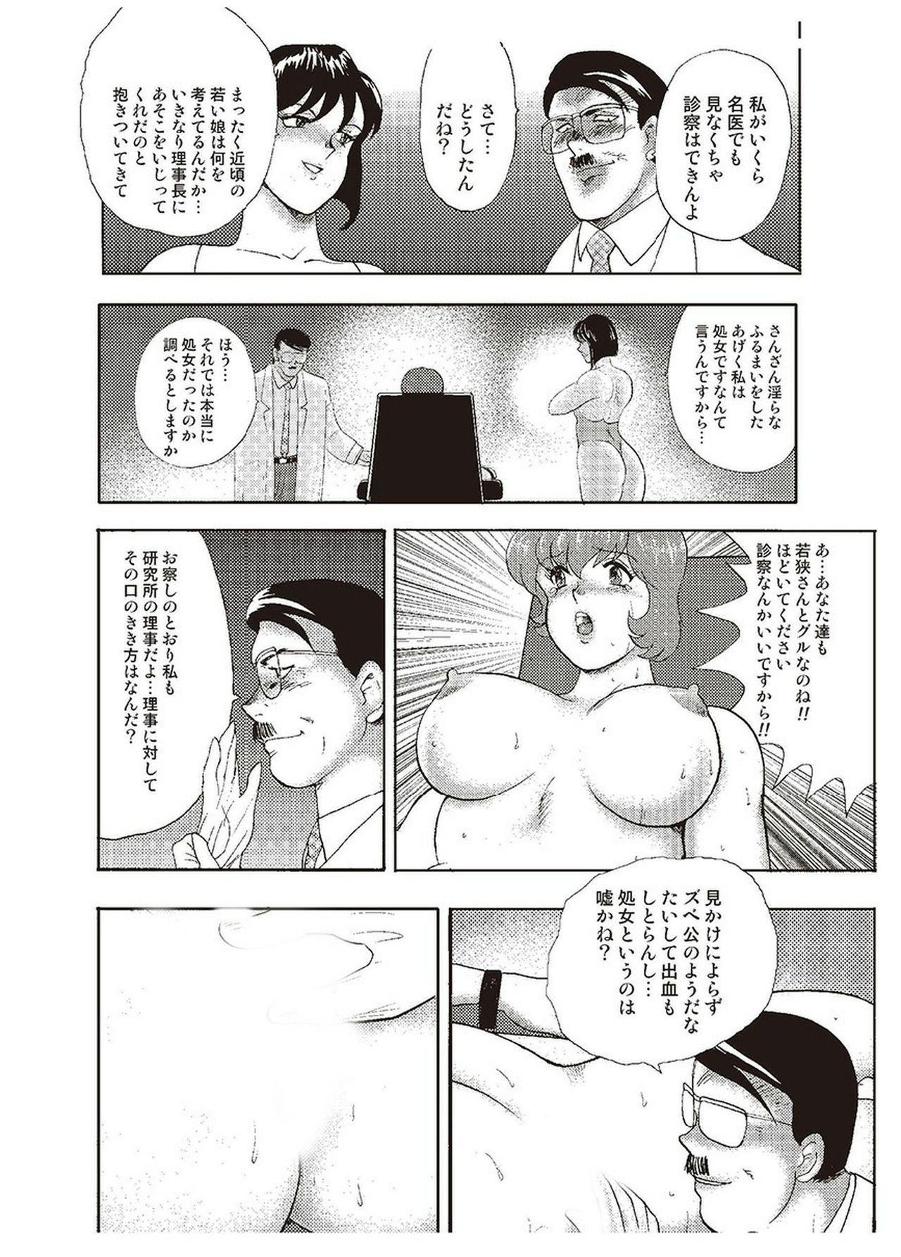 Maihime Chigoku no Ori Ni 128