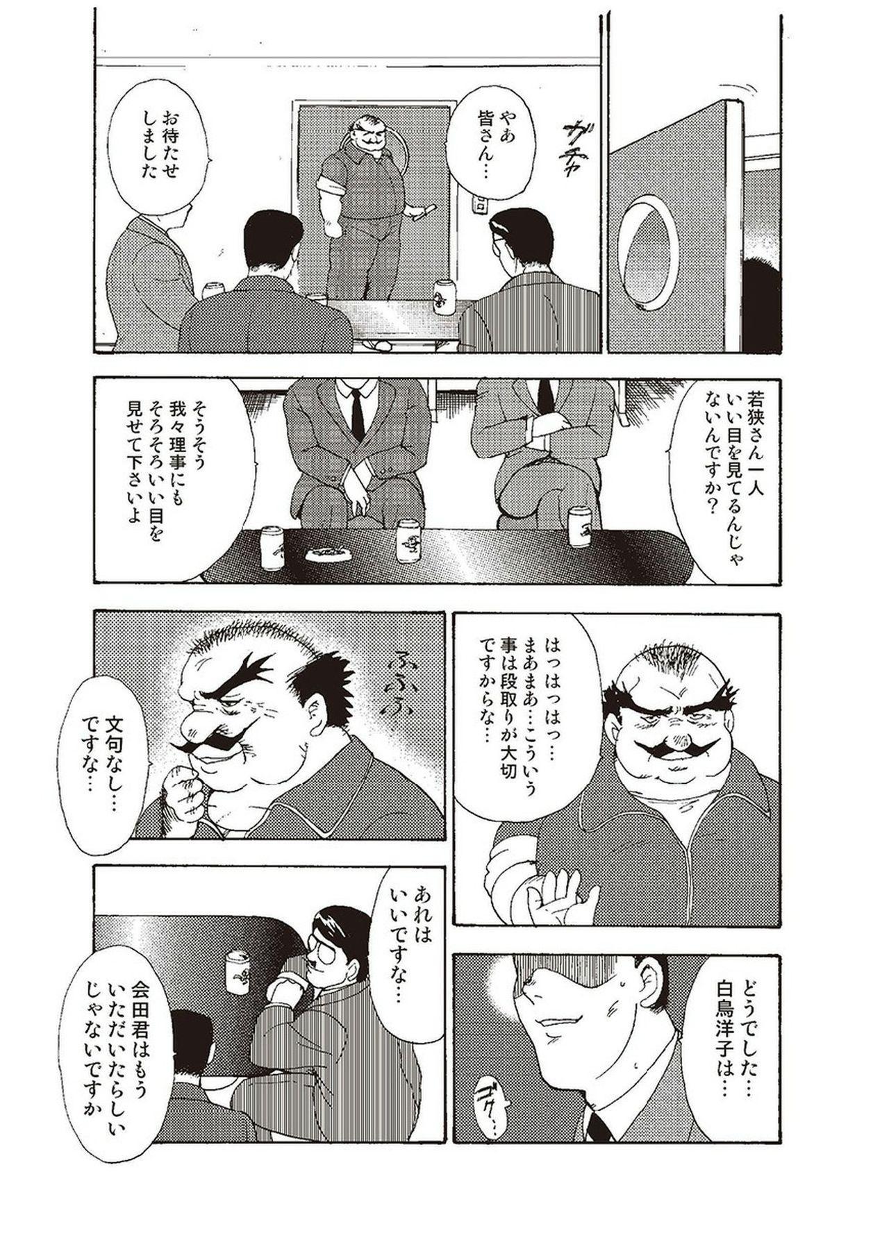 Maihime Chigoku no Ori Ni 12