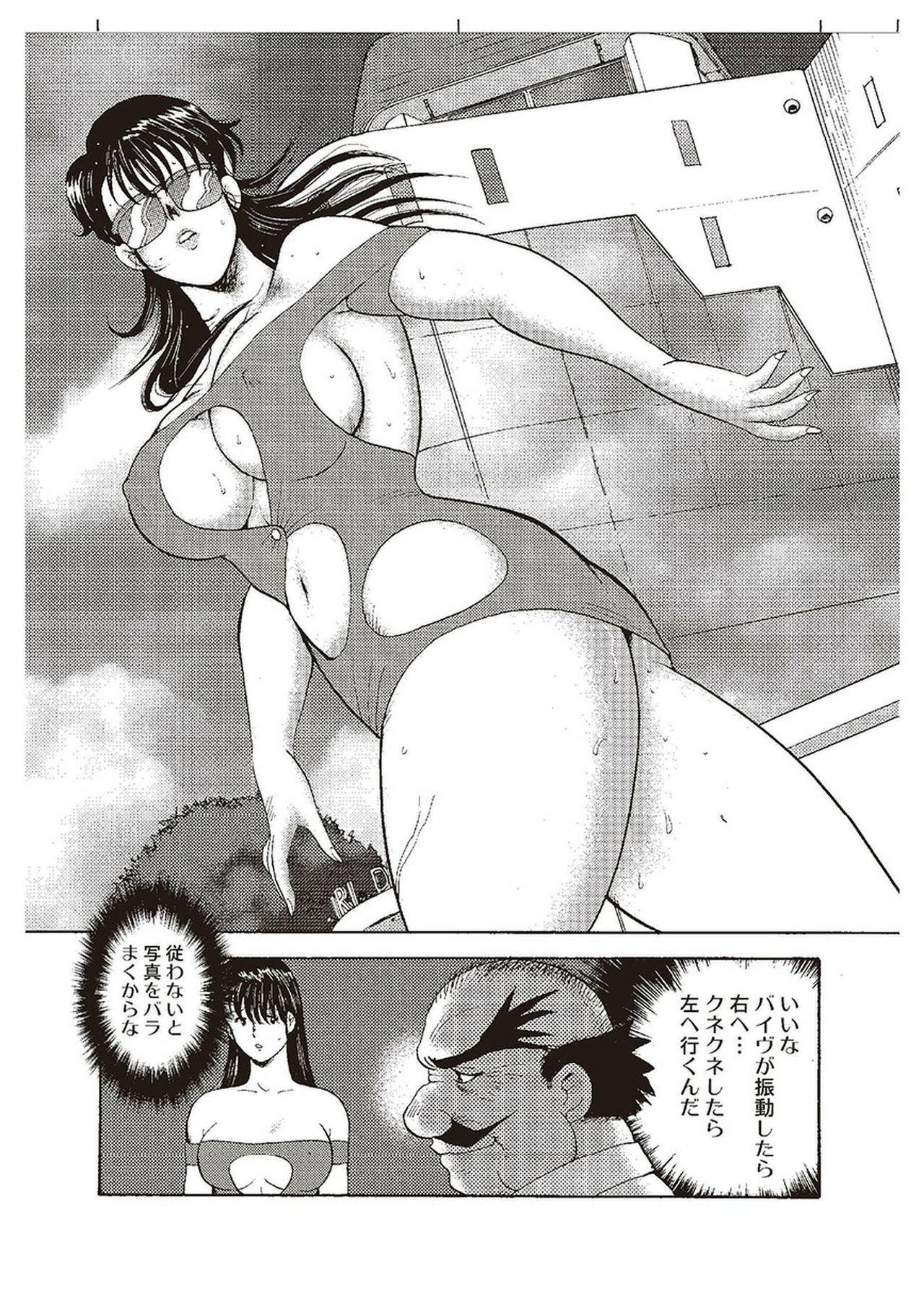 Maihime Chigoku no Ori Ni 132