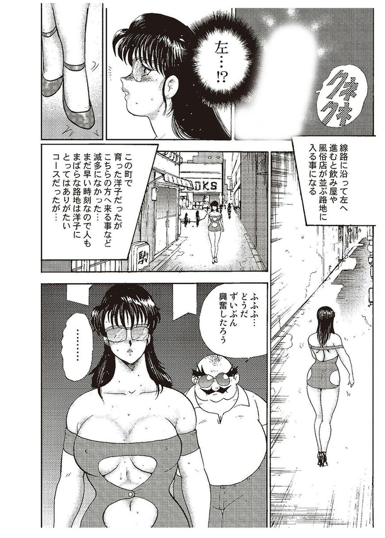 Maihime Chigoku no Ori Ni 138
