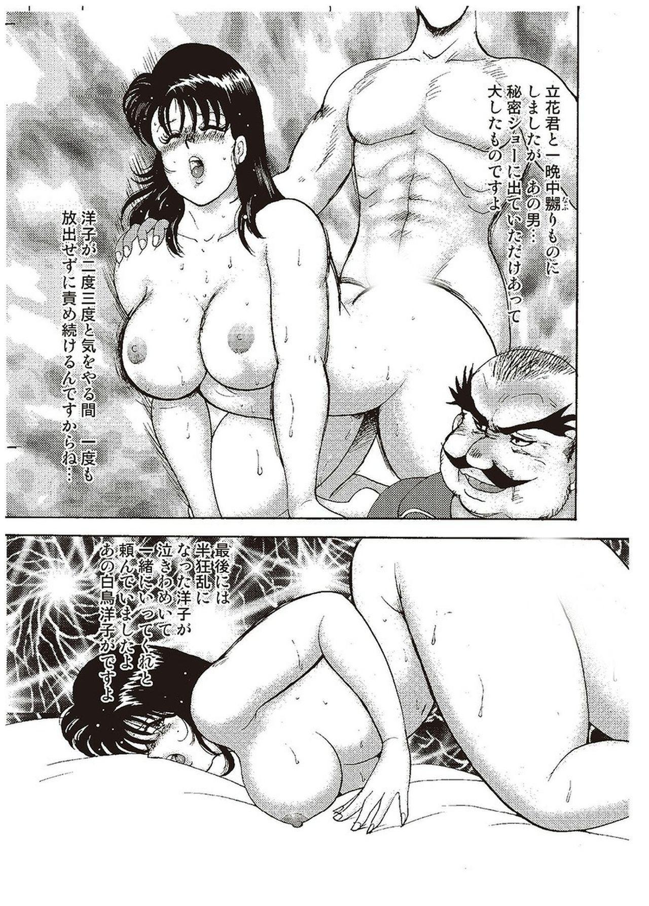 Maihime Chigoku no Ori Ni 13
