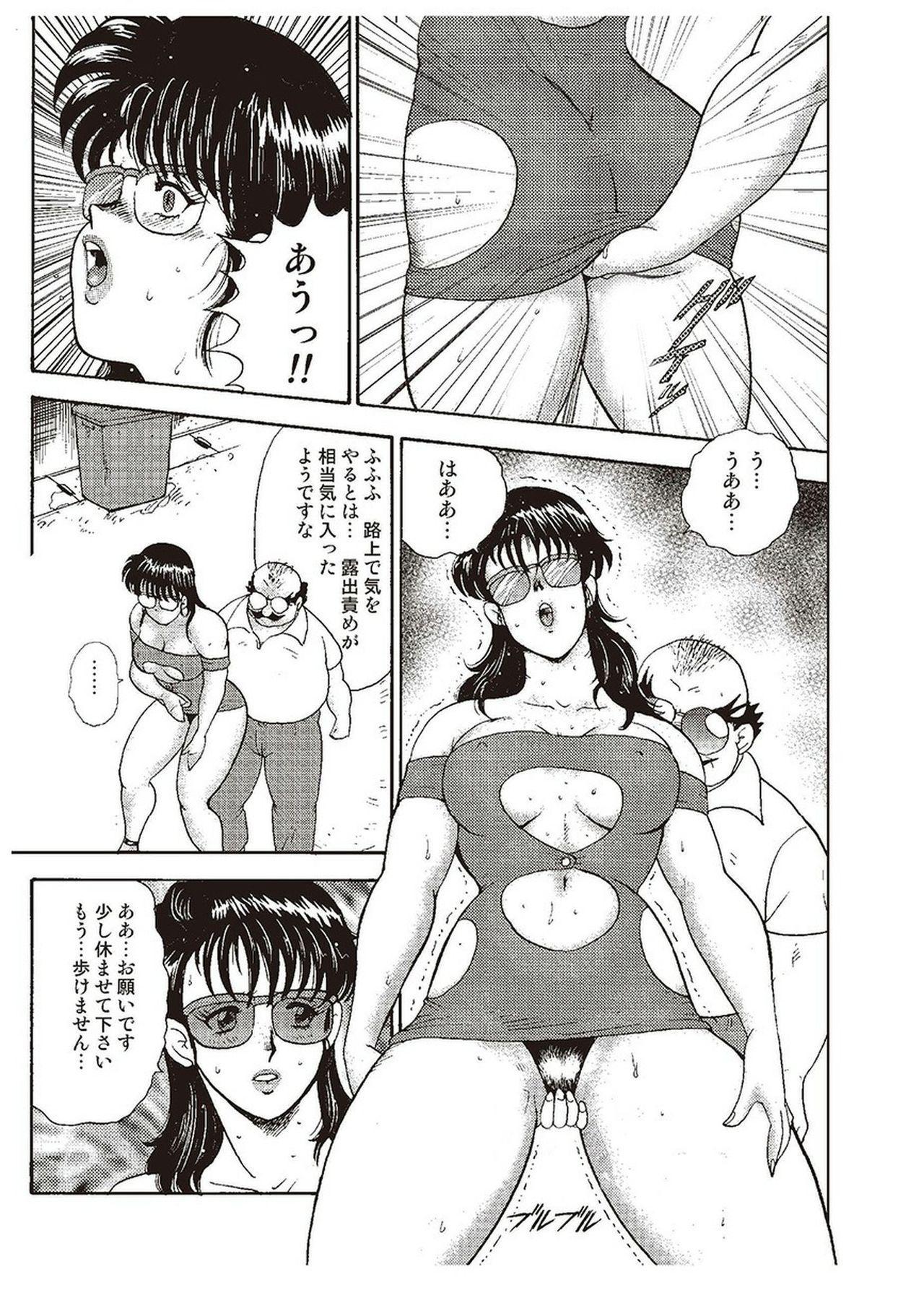 Maihime Chigoku no Ori Ni 139