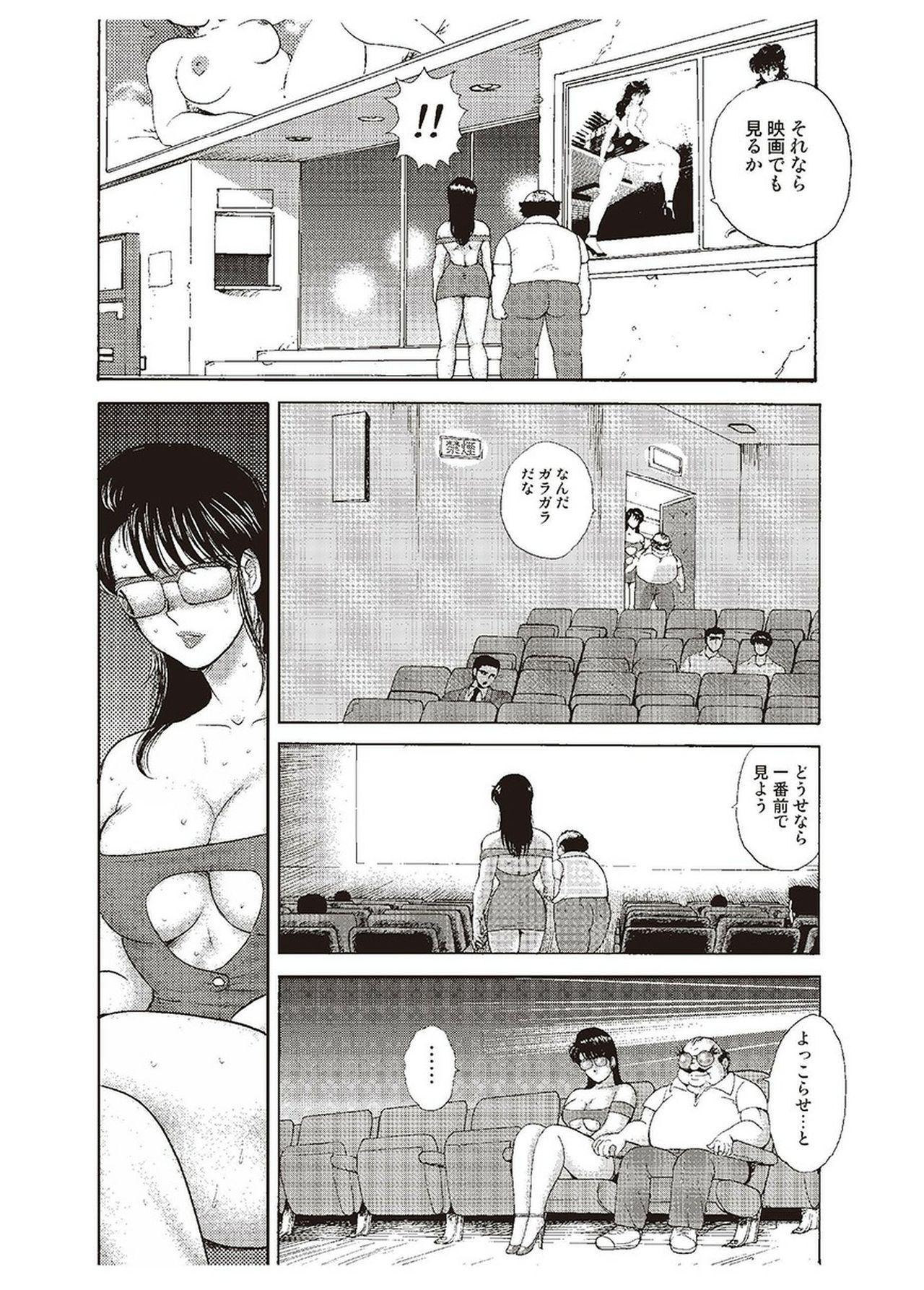 Maihime Chigoku no Ori Ni 140