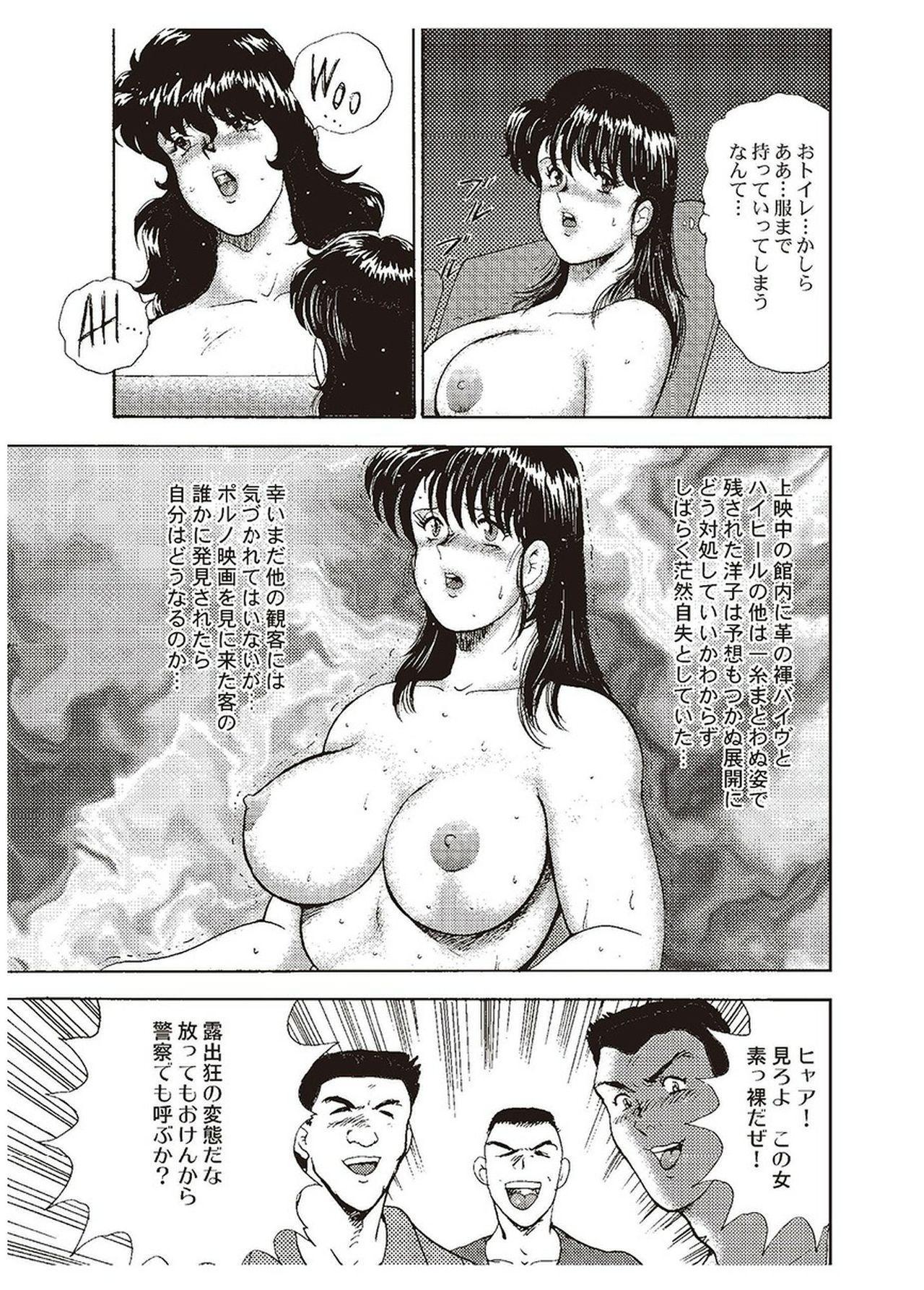 Maihime Chigoku no Ori Ni 145
