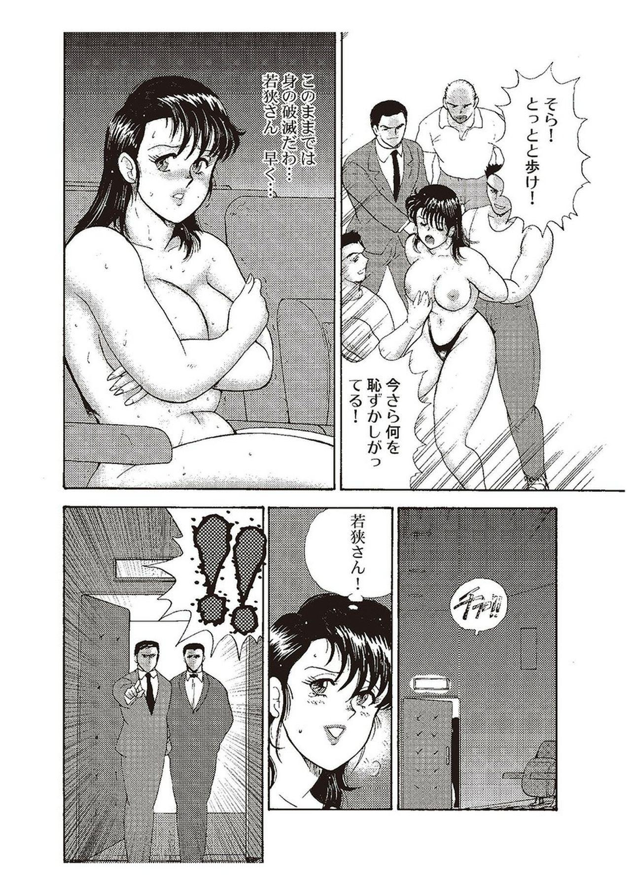 Maihime Chigoku no Ori Ni 146