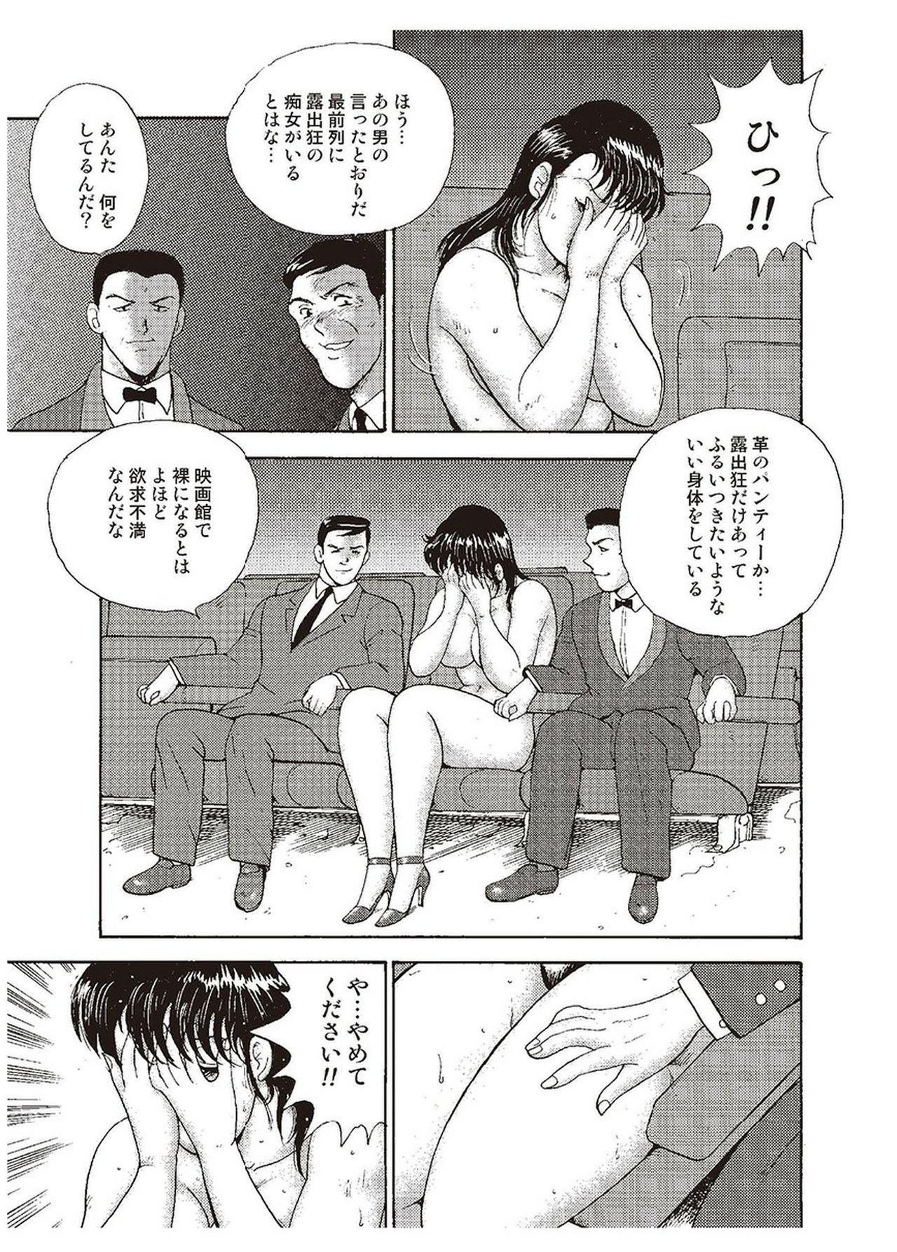 Maihime Chigoku no Ori Ni 147