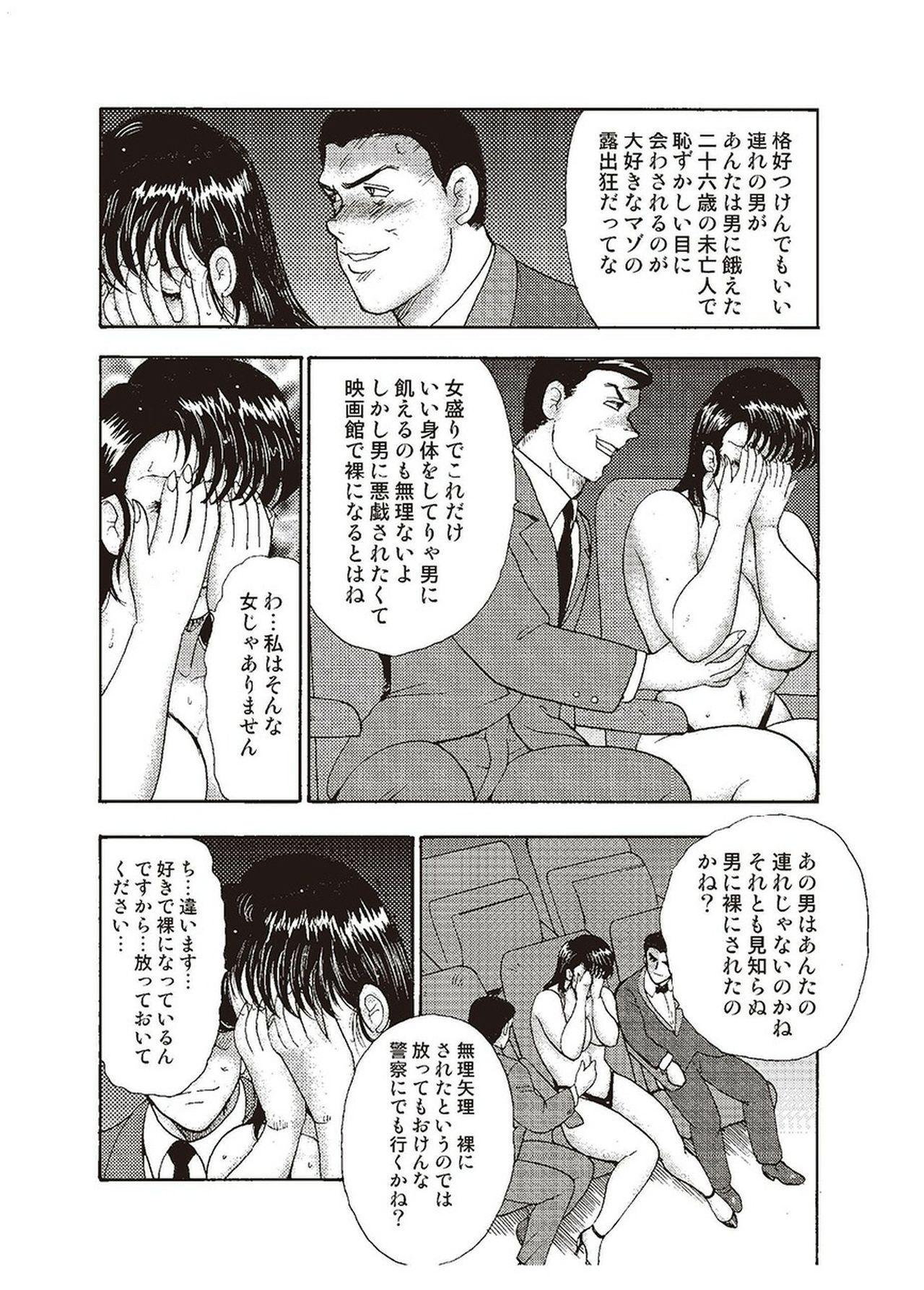 Maihime Chigoku no Ori Ni 148