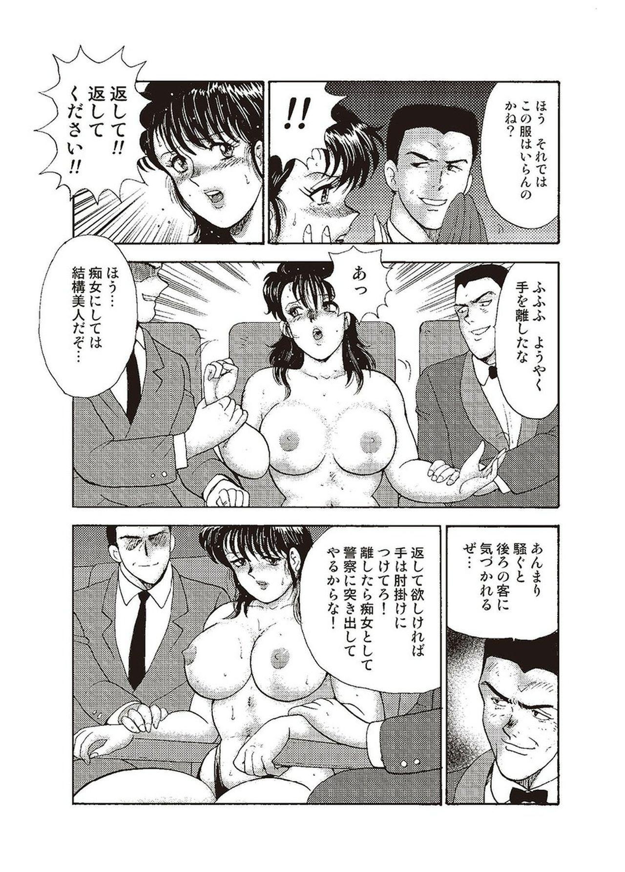 Maihime Chigoku no Ori Ni 149