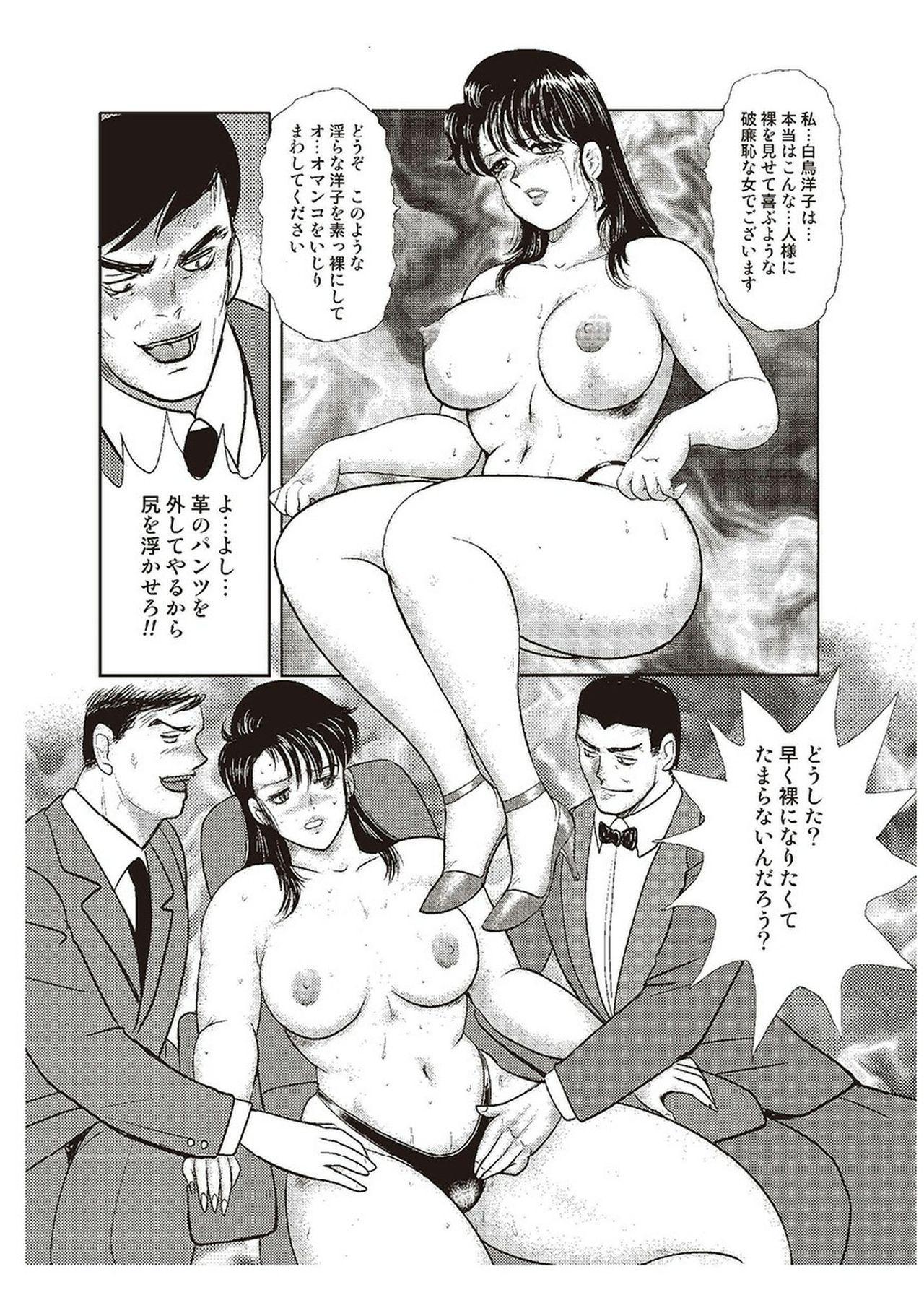 Maihime Chigoku no Ori Ni 152