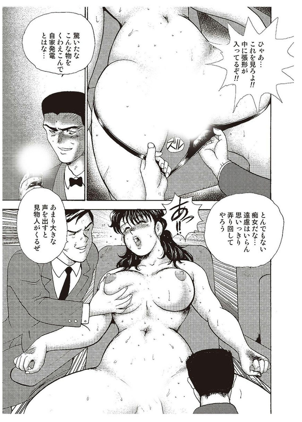Maihime Chigoku no Ori Ni 153
