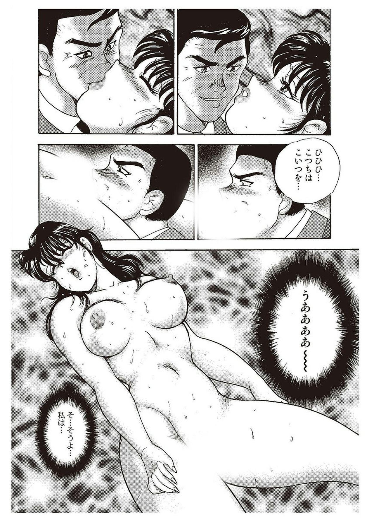 Maihime Chigoku no Ori Ni 156
