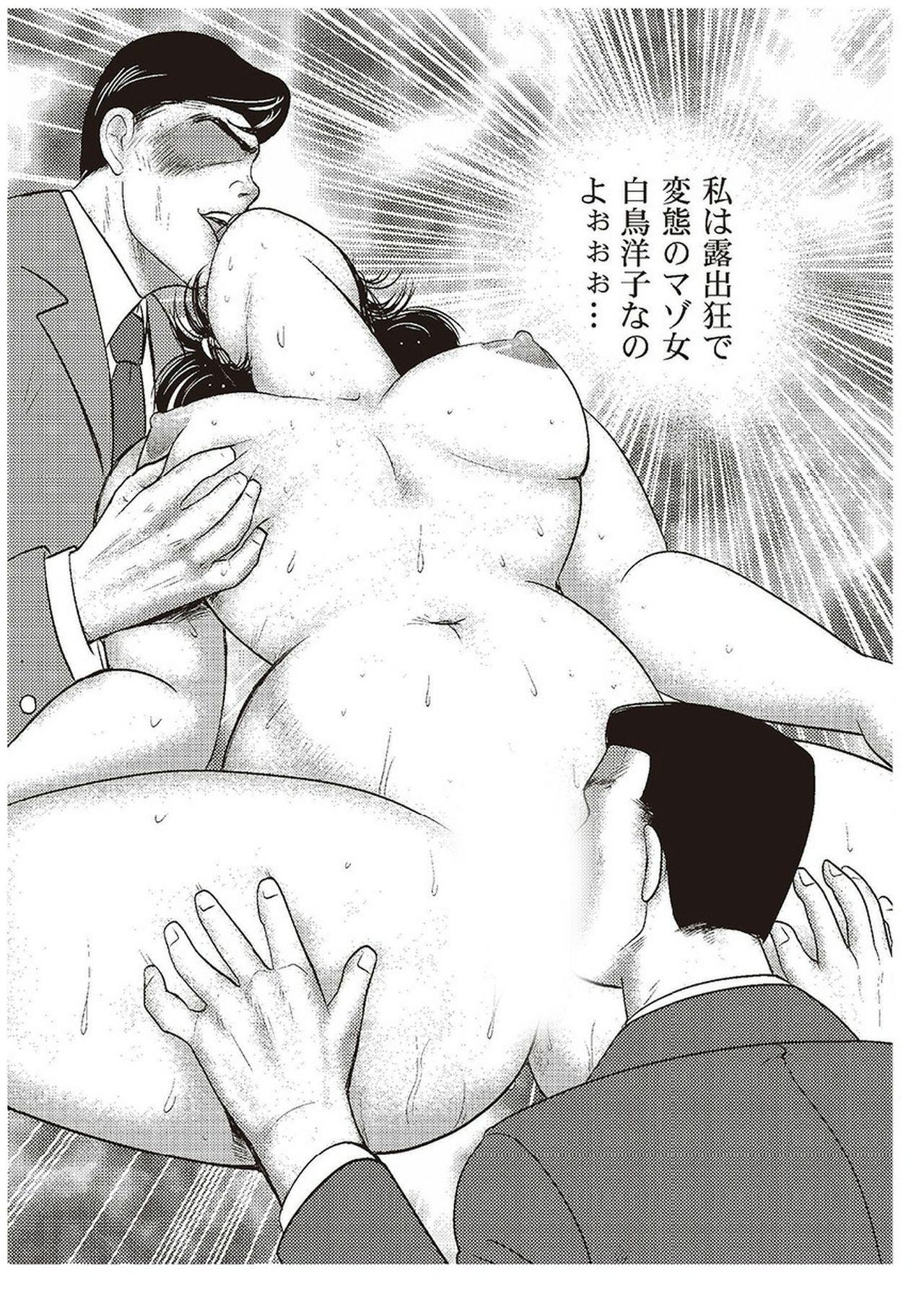 Maihime Chigoku no Ori Ni 157