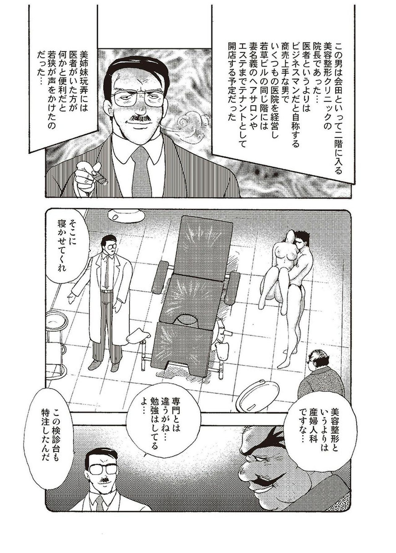 Maihime Chigoku no Ori Ni 15