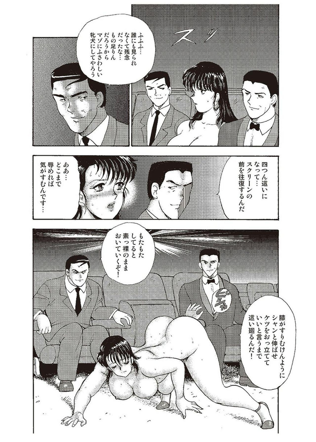 Maihime Chigoku no Ori Ni 160