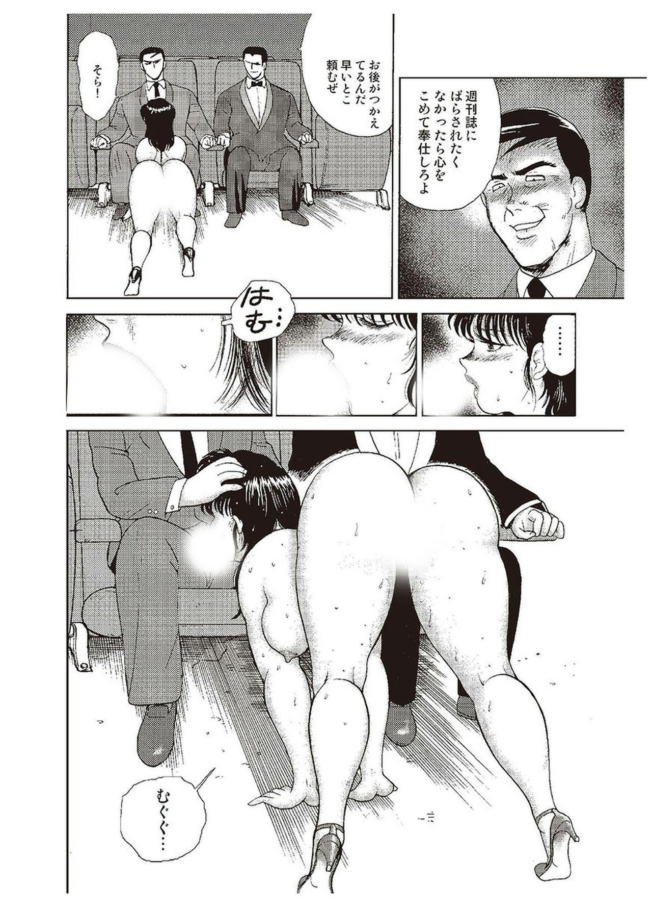 Maihime Chigoku no Ori Ni 166