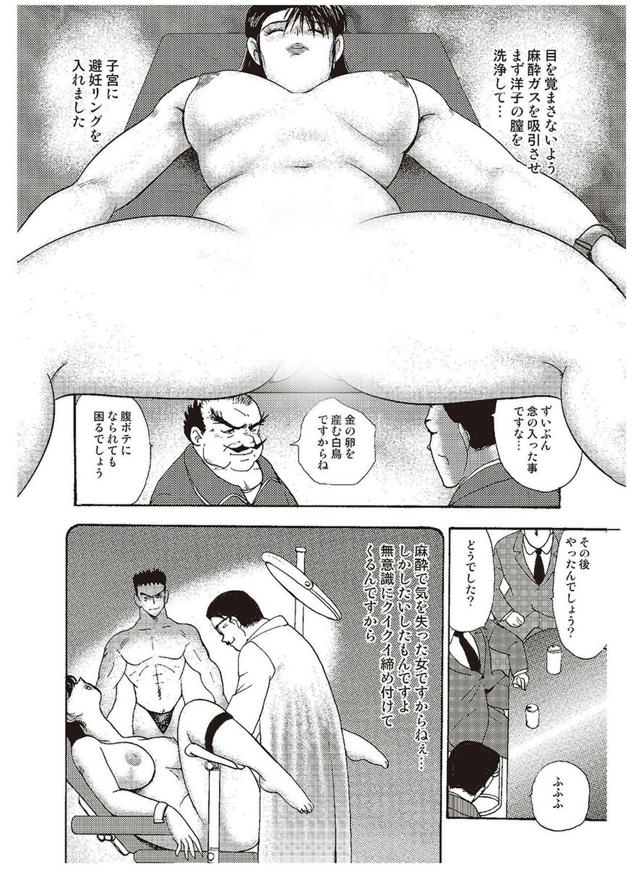 Maihime Chigoku no Ori Ni 16