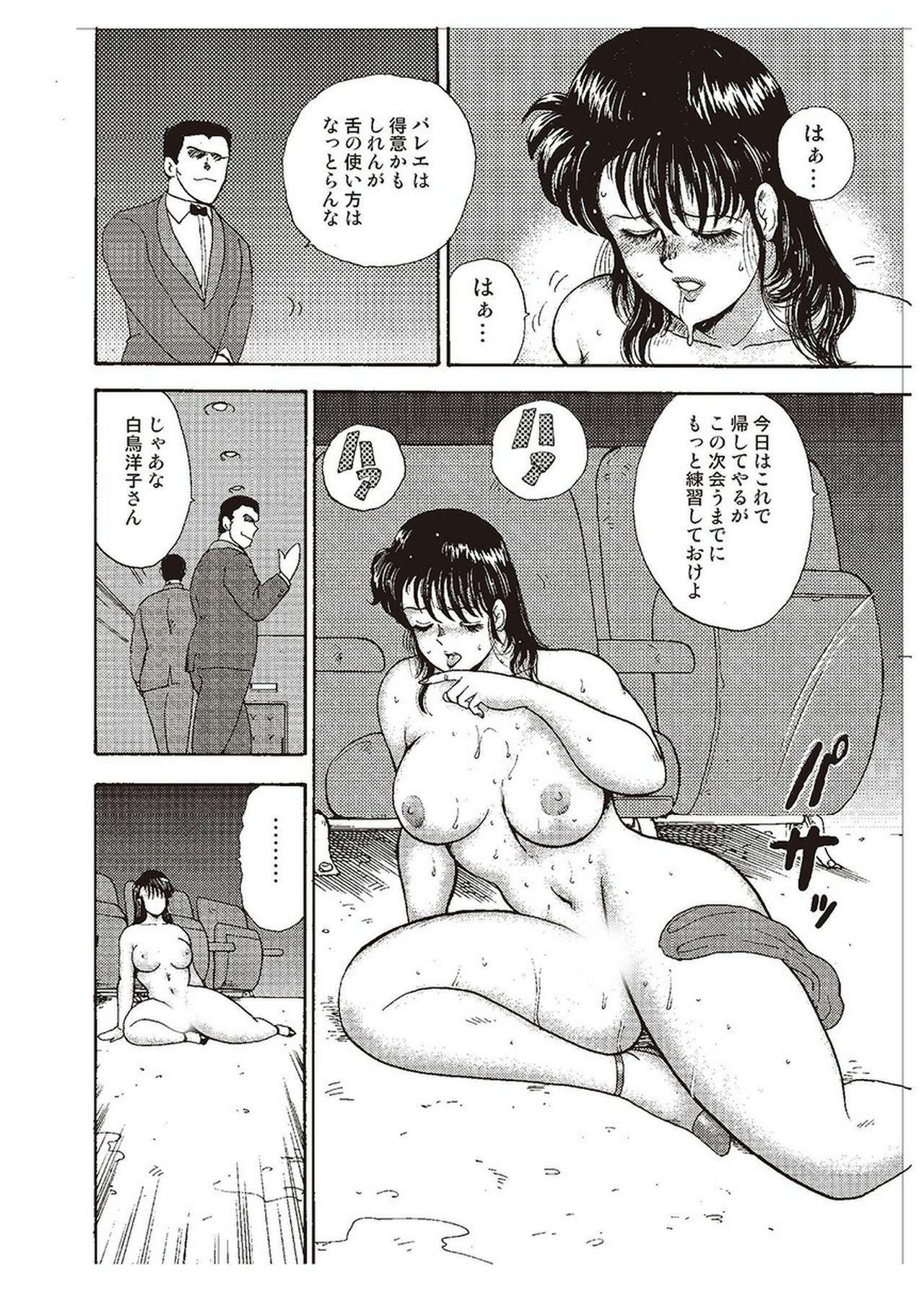 Maihime Chigoku no Ori Ni 170