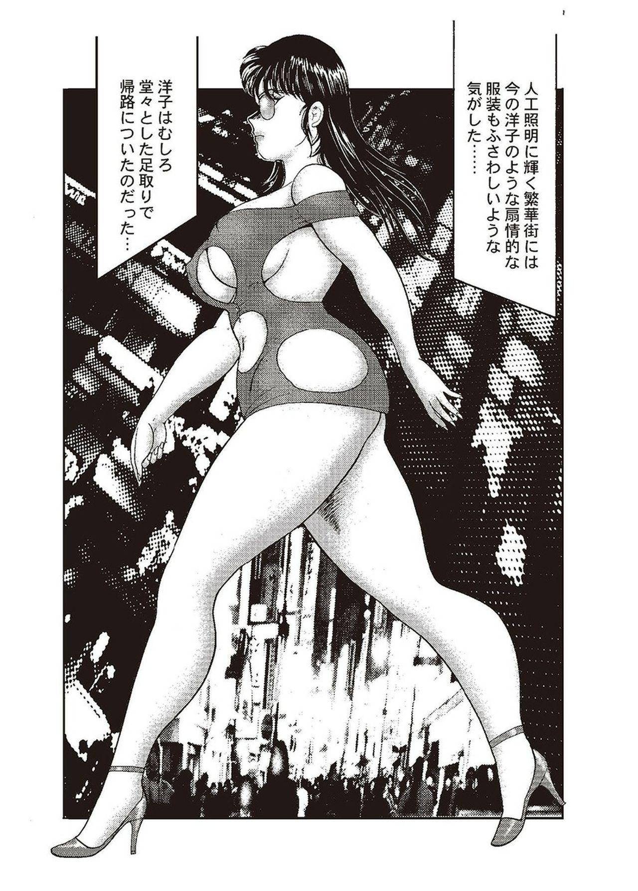 Maihime Chigoku no Ori Ni 172