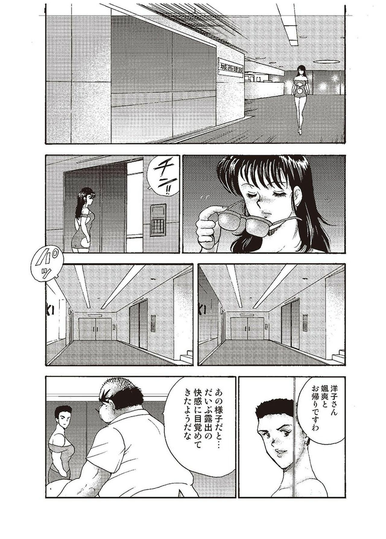 Maihime Chigoku no Ori Ni 175