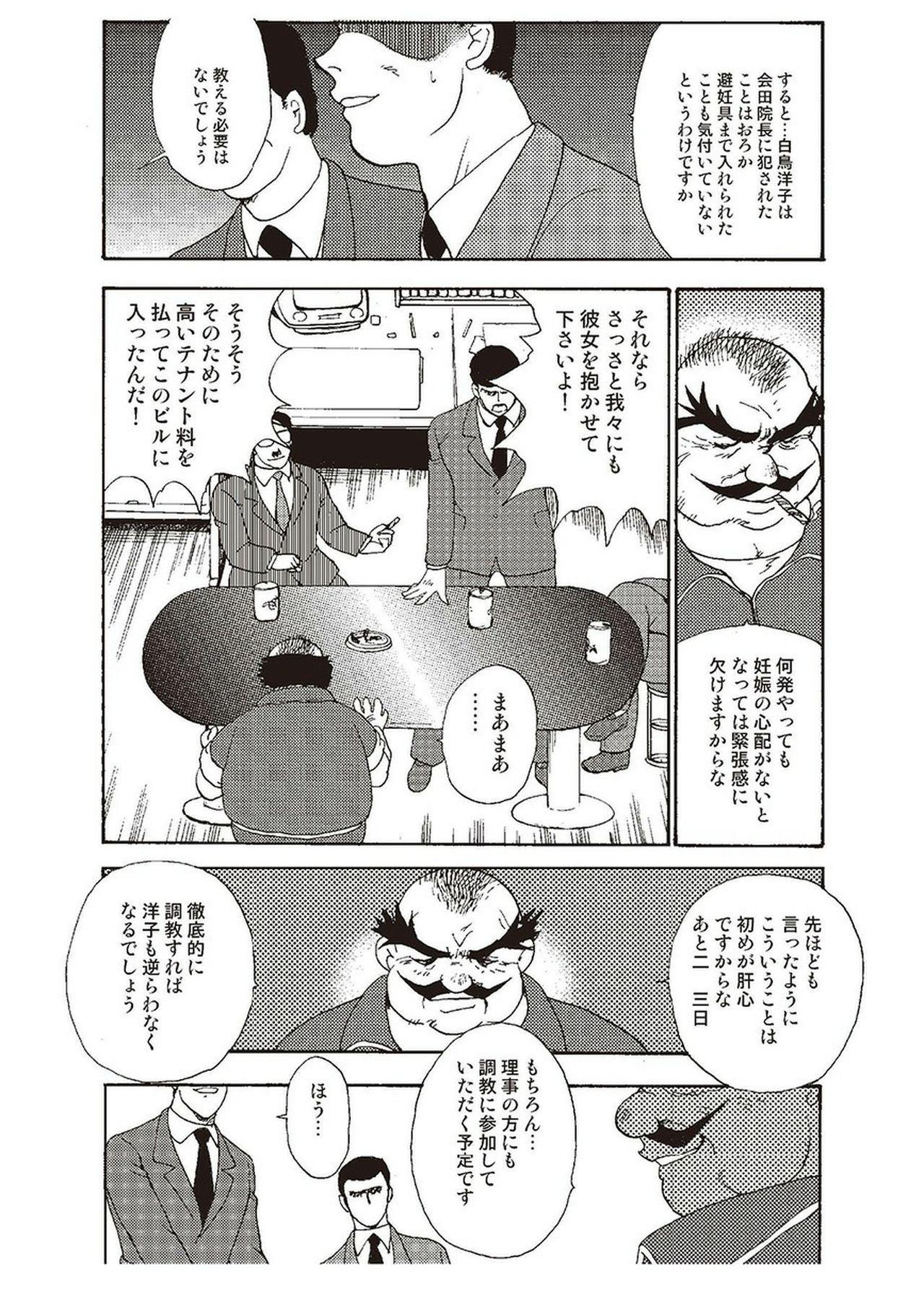 Maihime Chigoku no Ori Ni 17