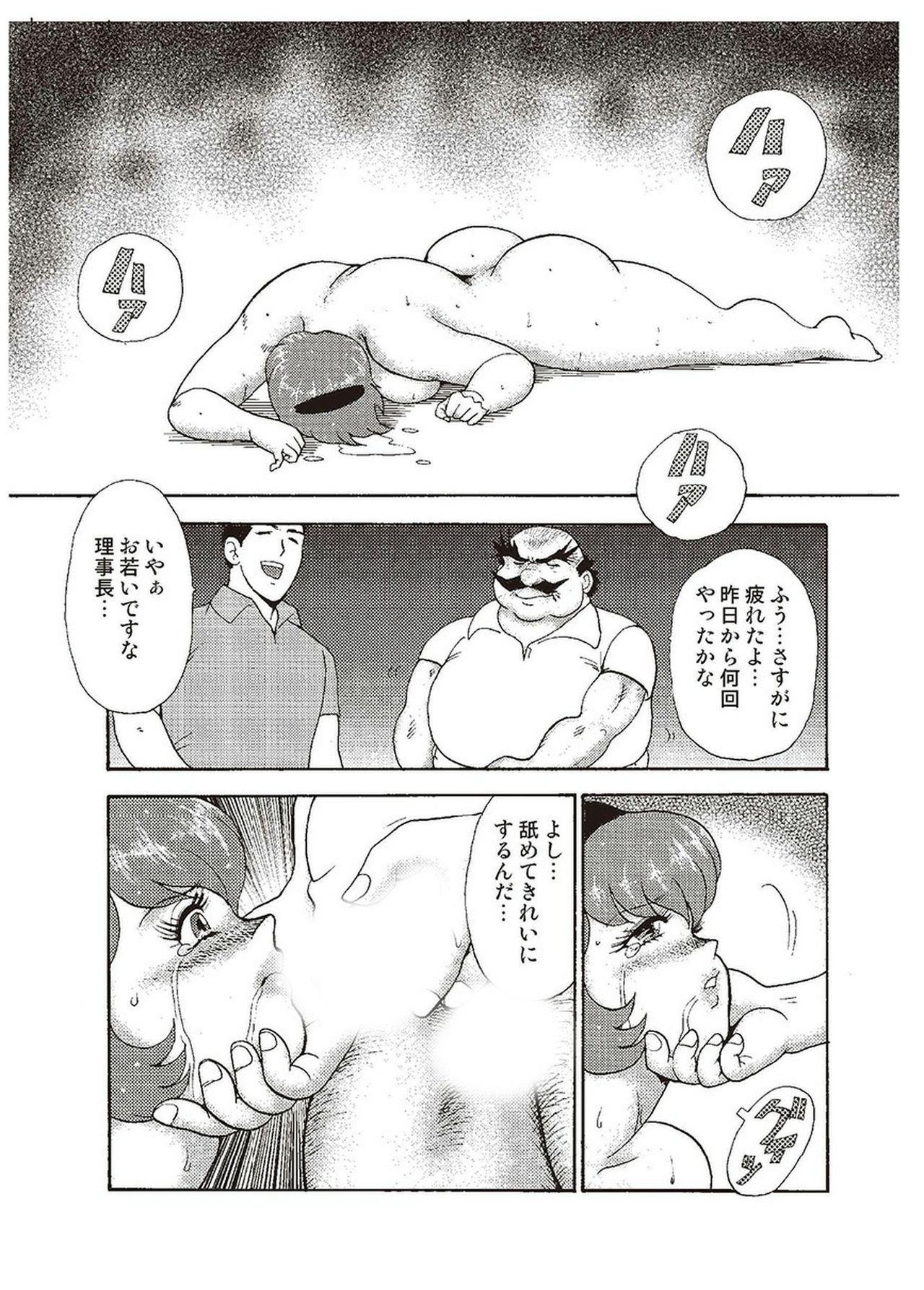 Maihime Chigoku no Ori Ni 181