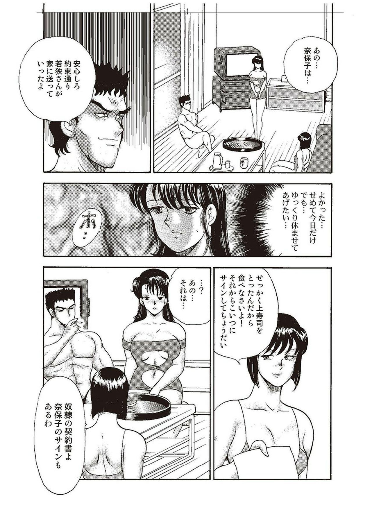 Maihime Chigoku no Ori Ni 183
