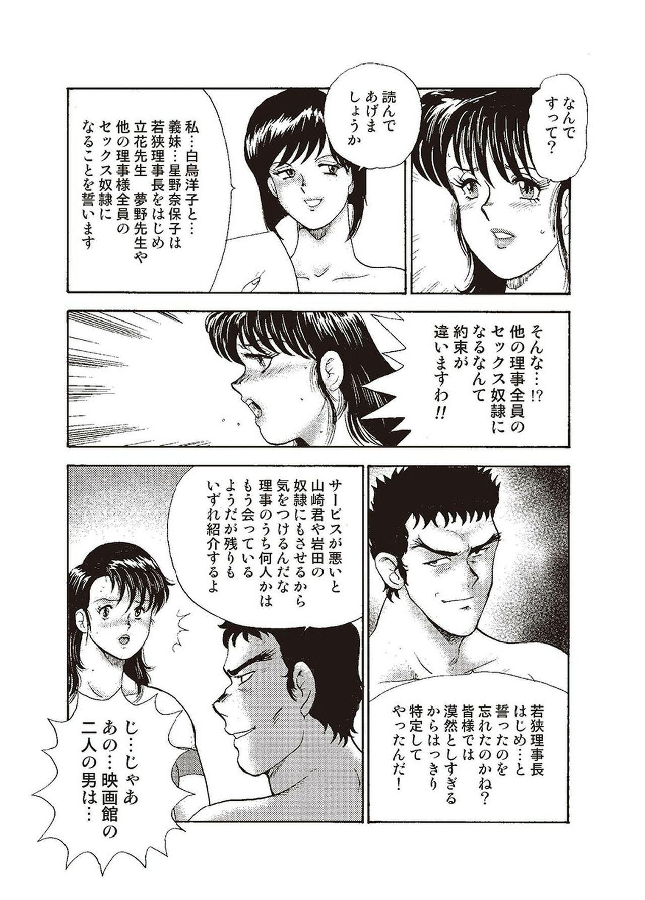 Maihime Chigoku no Ori Ni 184