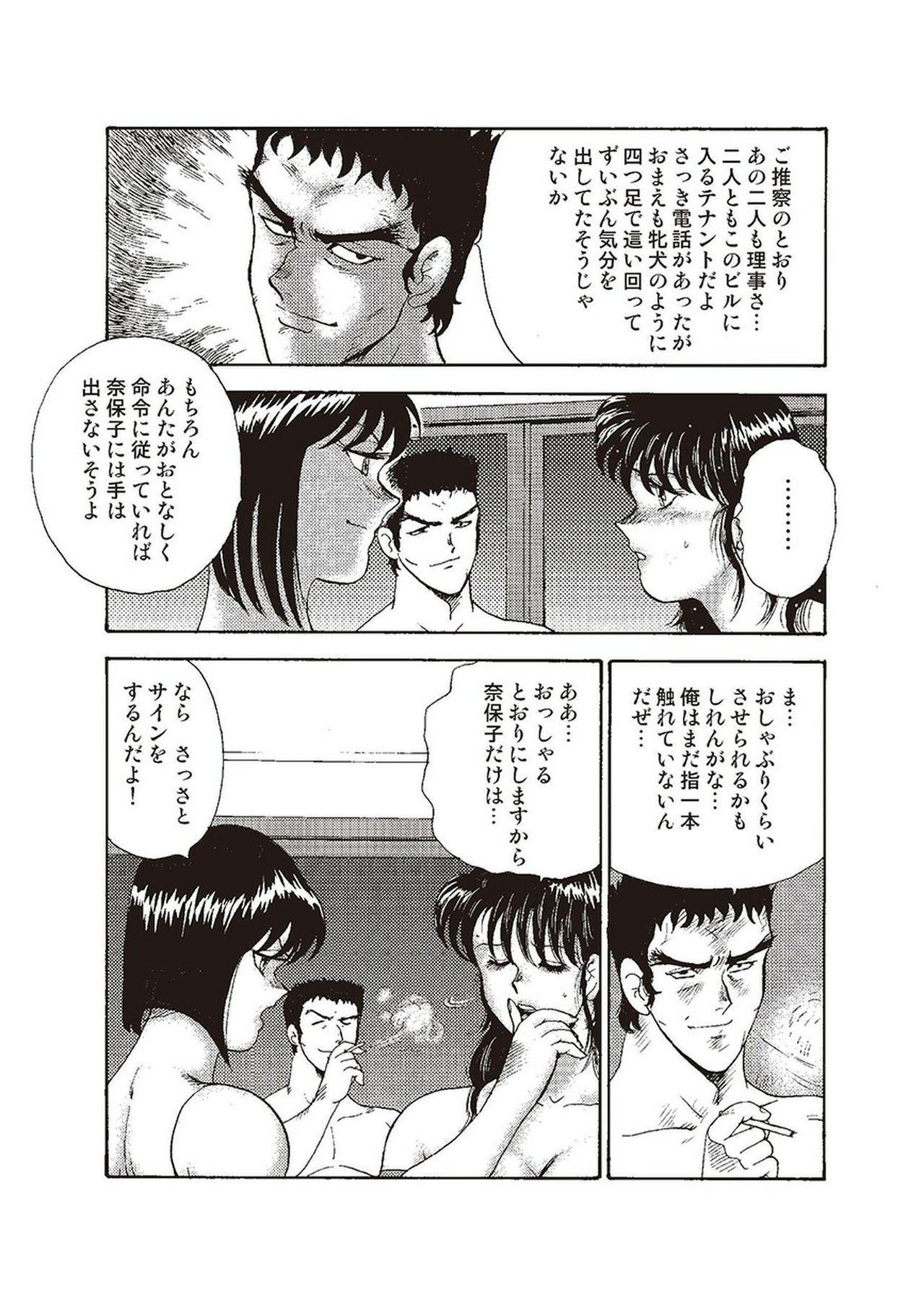 Maihime Chigoku no Ori Ni 185