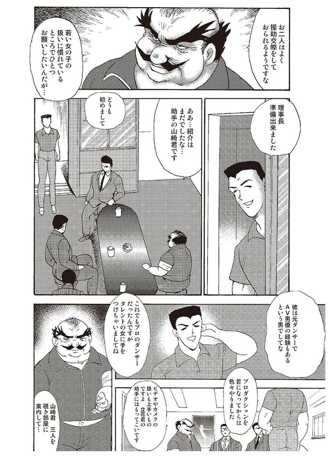 Maihime Chigoku no Ori Ni 18