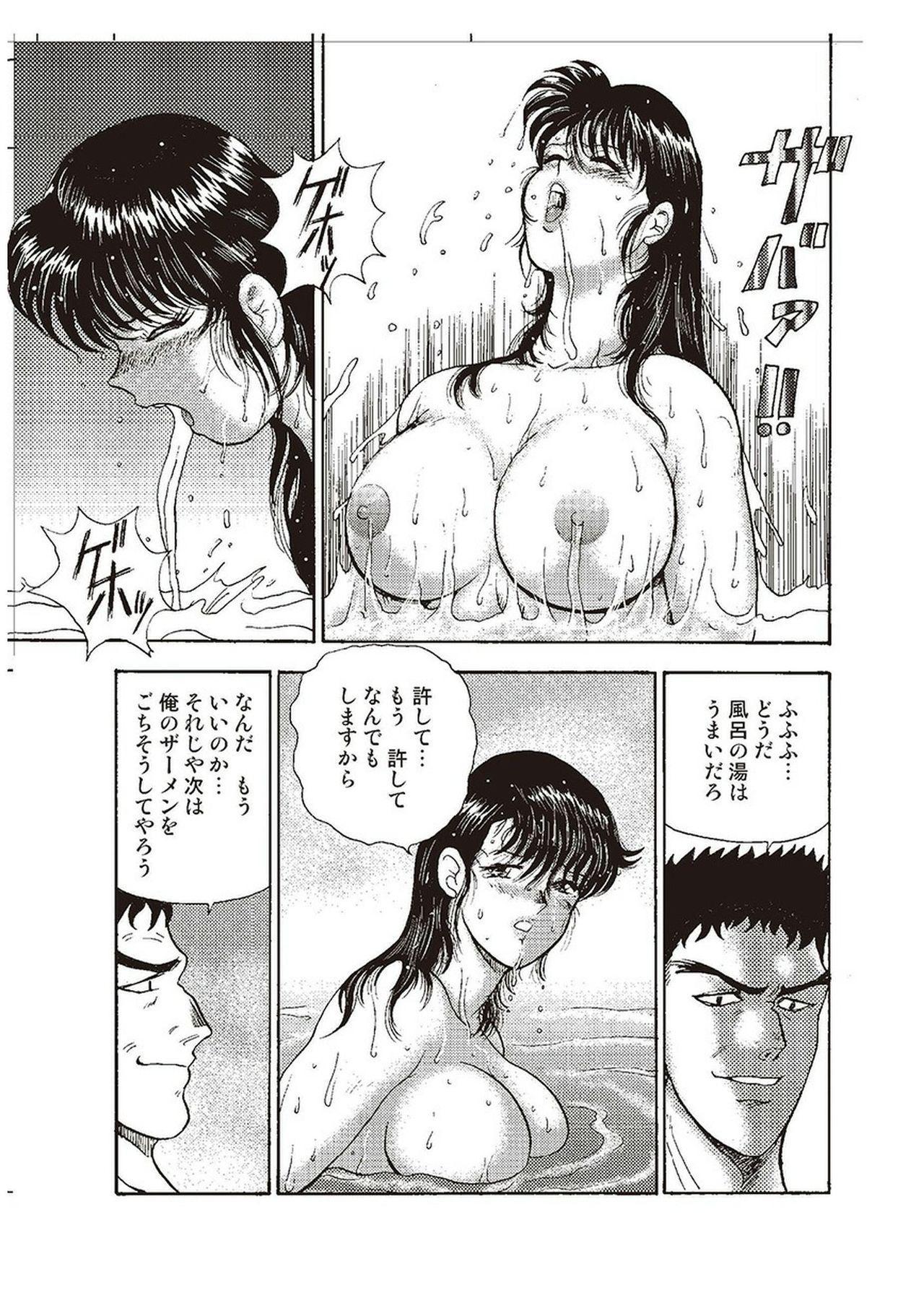 Maihime Chigoku no Ori Ni 191