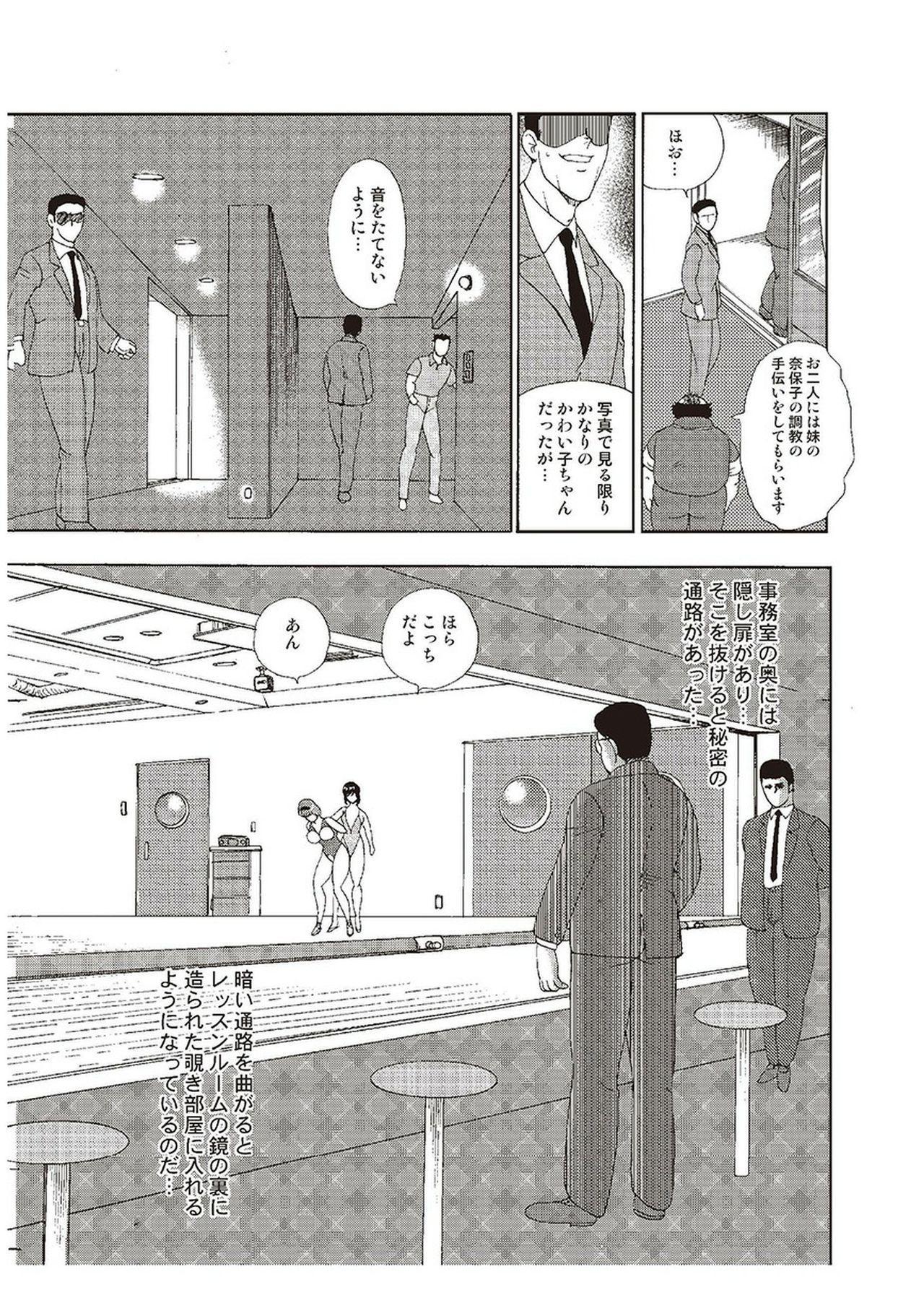 Maihime Chigoku no Ori Ni 19