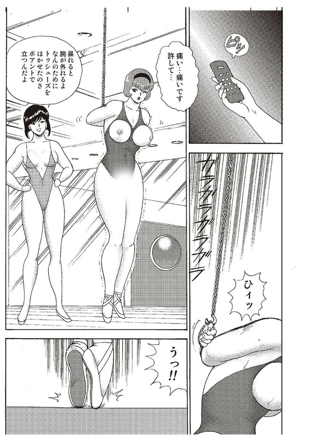 Maihime Chigoku no Ori Ni 21