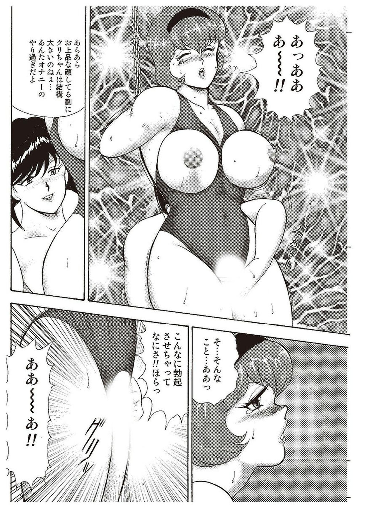 Maihime Chigoku no Ori Ni 23