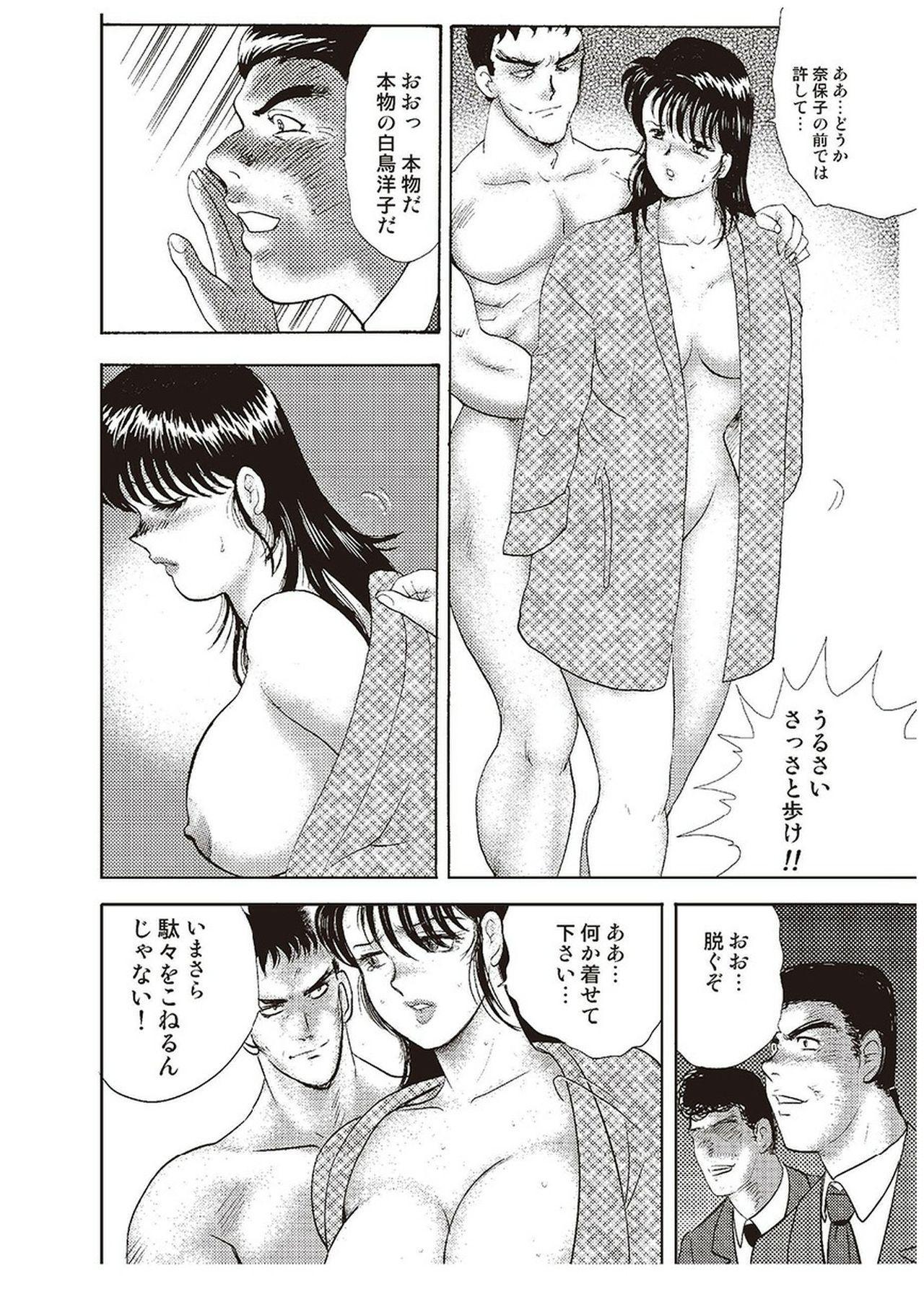 Maihime Chigoku no Ori Ni 26