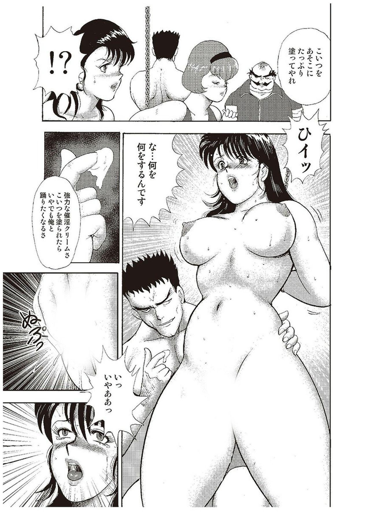 Maihime Chigoku no Ori Ni 29