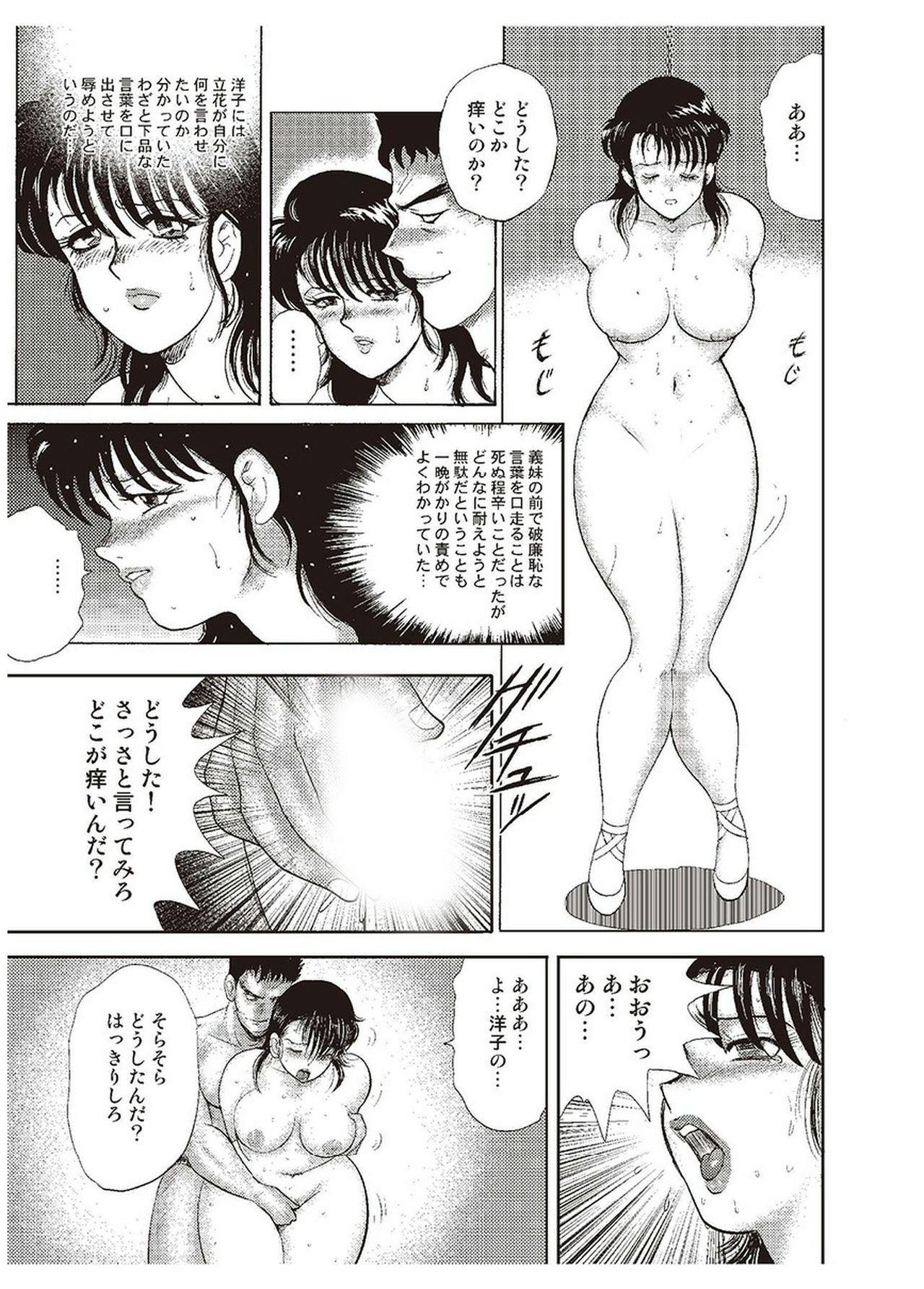 Maihime Chigoku no Ori Ni 33