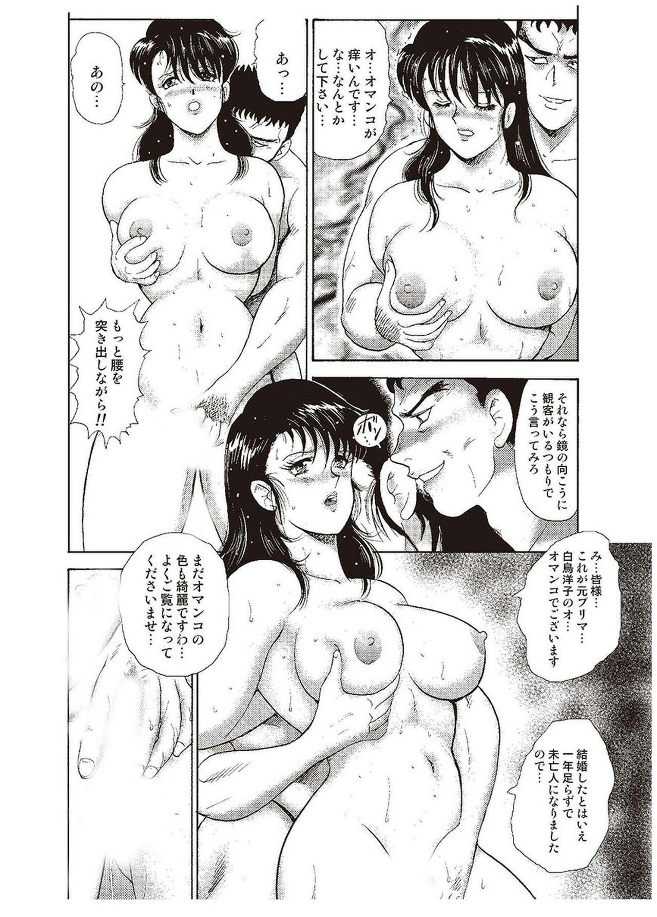 Maihime Chigoku no Ori Ni 34