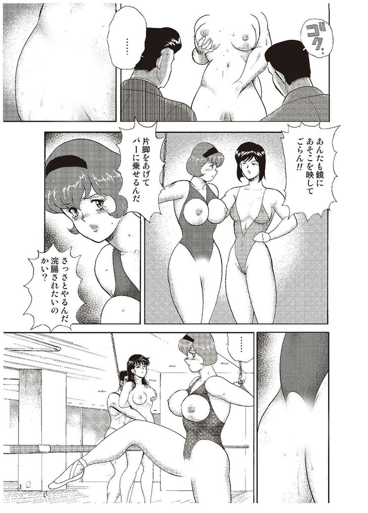 Maihime Chigoku no Ori Ni 35