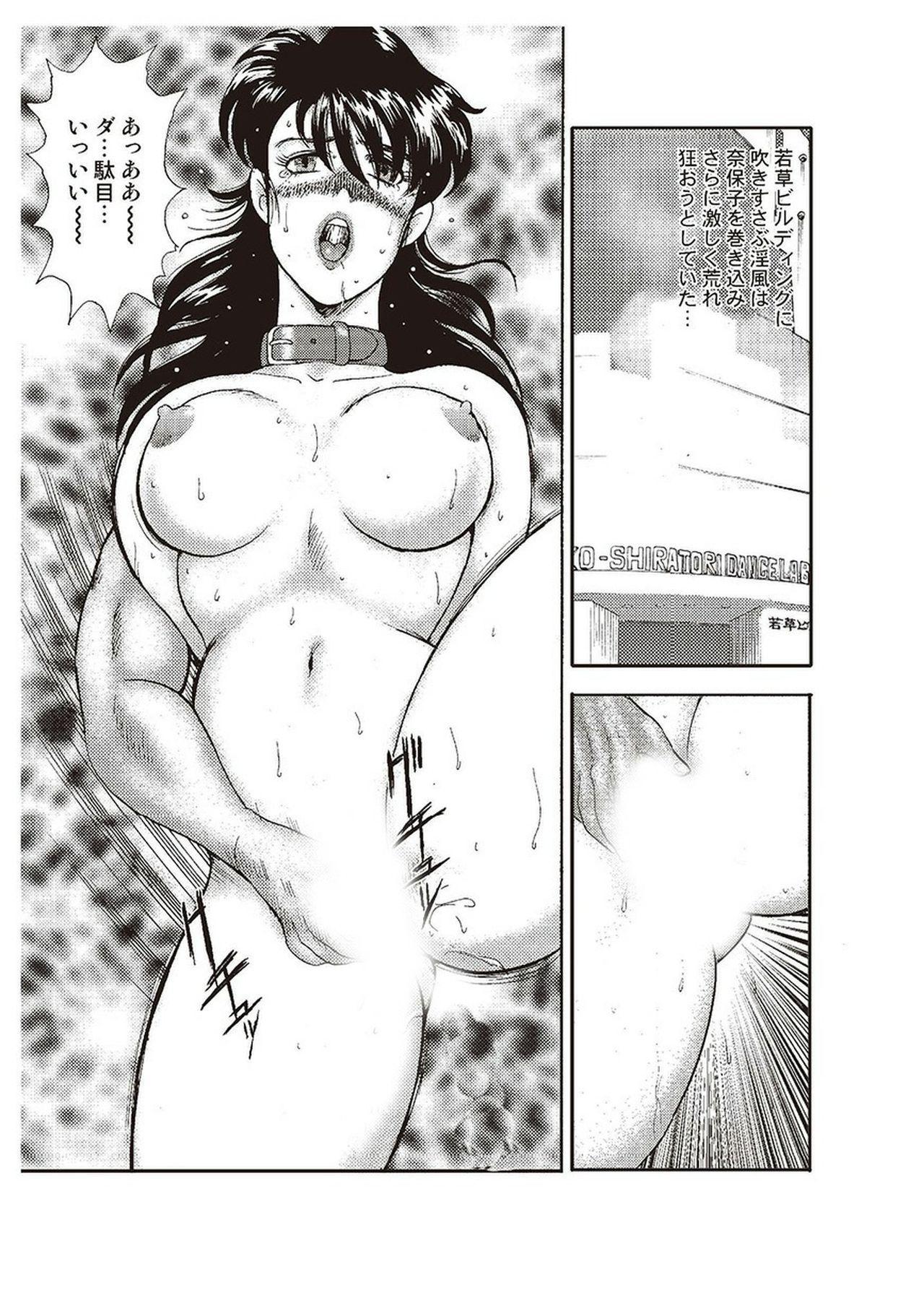 Maihime Chigoku no Ori Ni 3