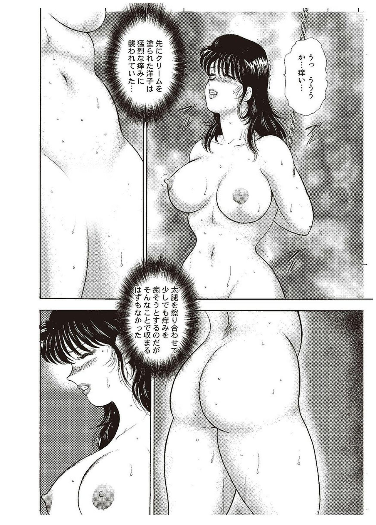 Maihime Chigoku no Ori Ni 42