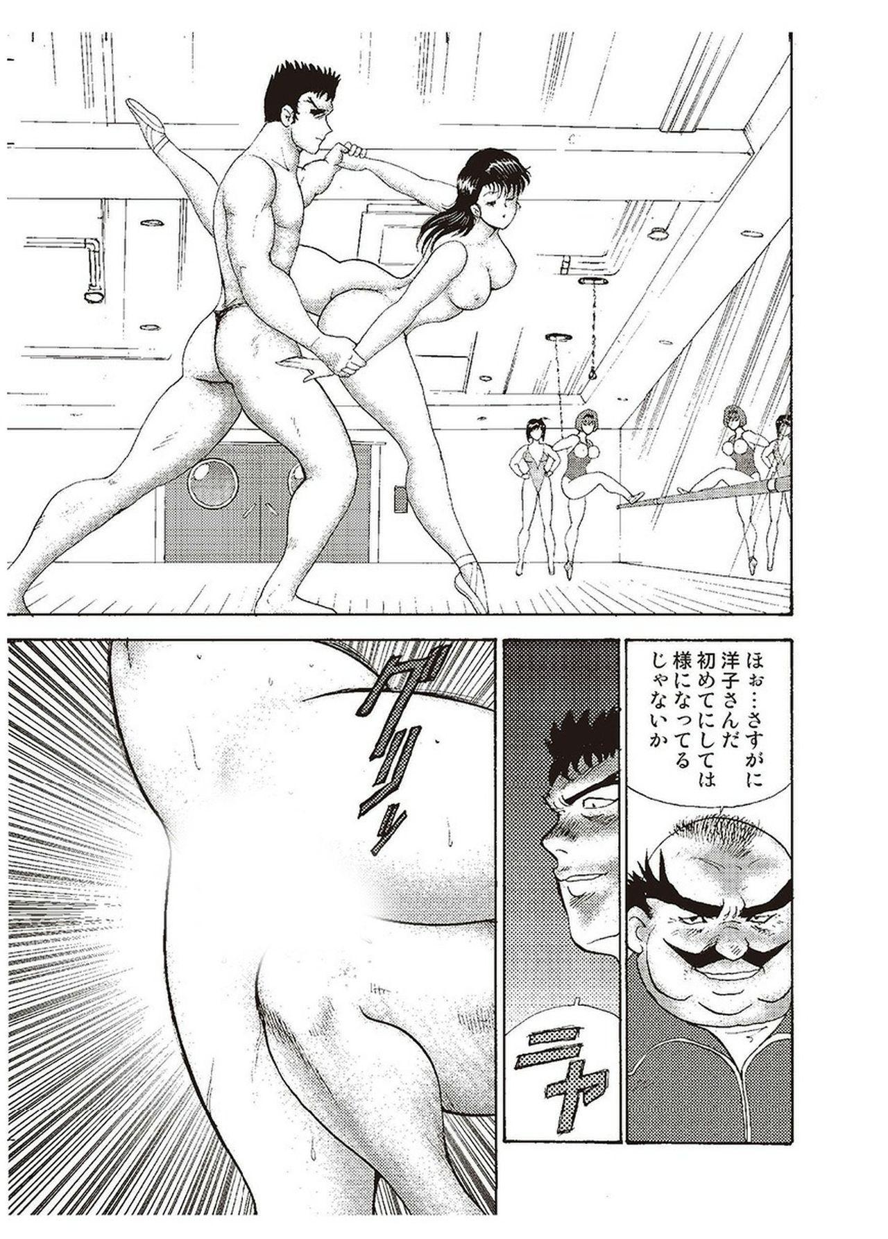 Maihime Chigoku no Ori Ni 45