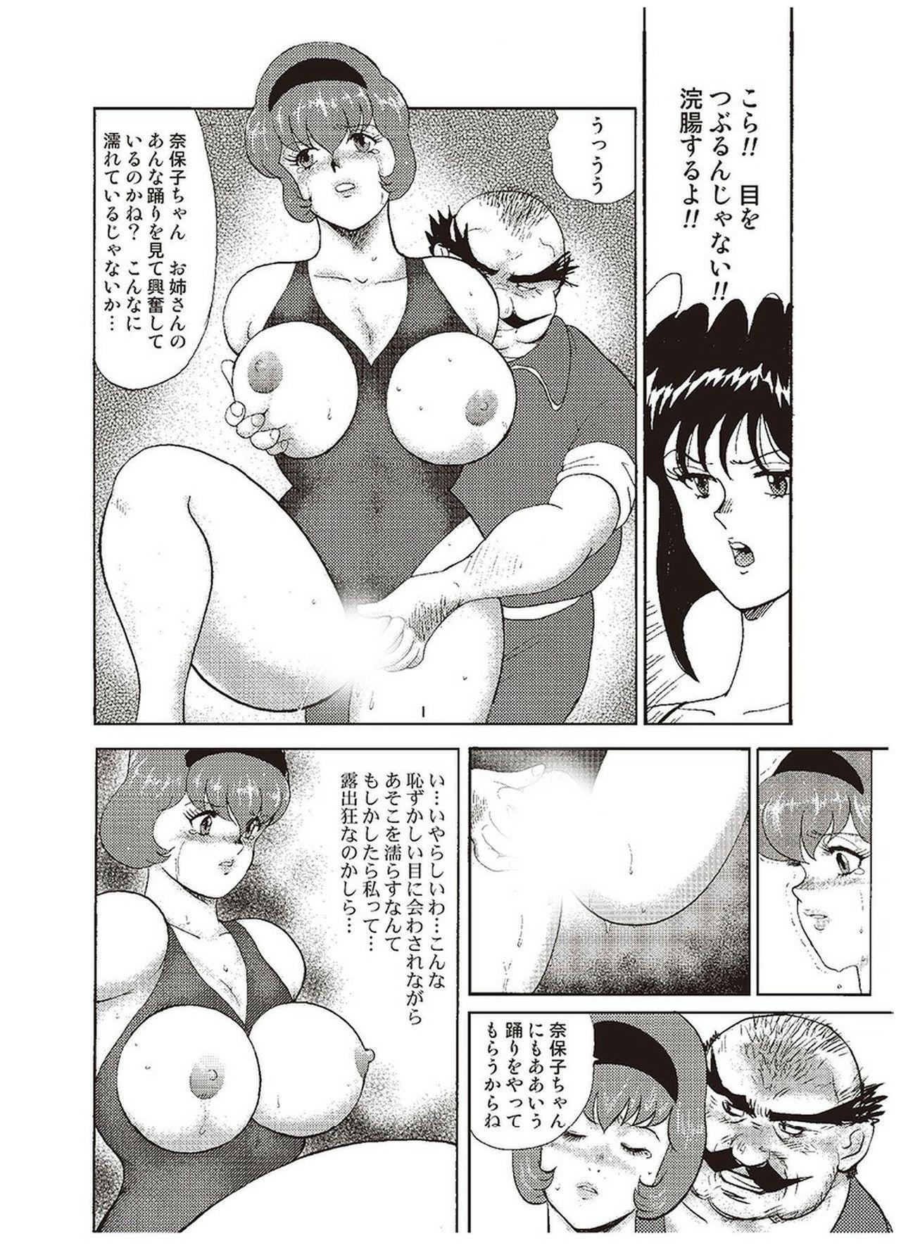 Maihime Chigoku no Ori Ni 52