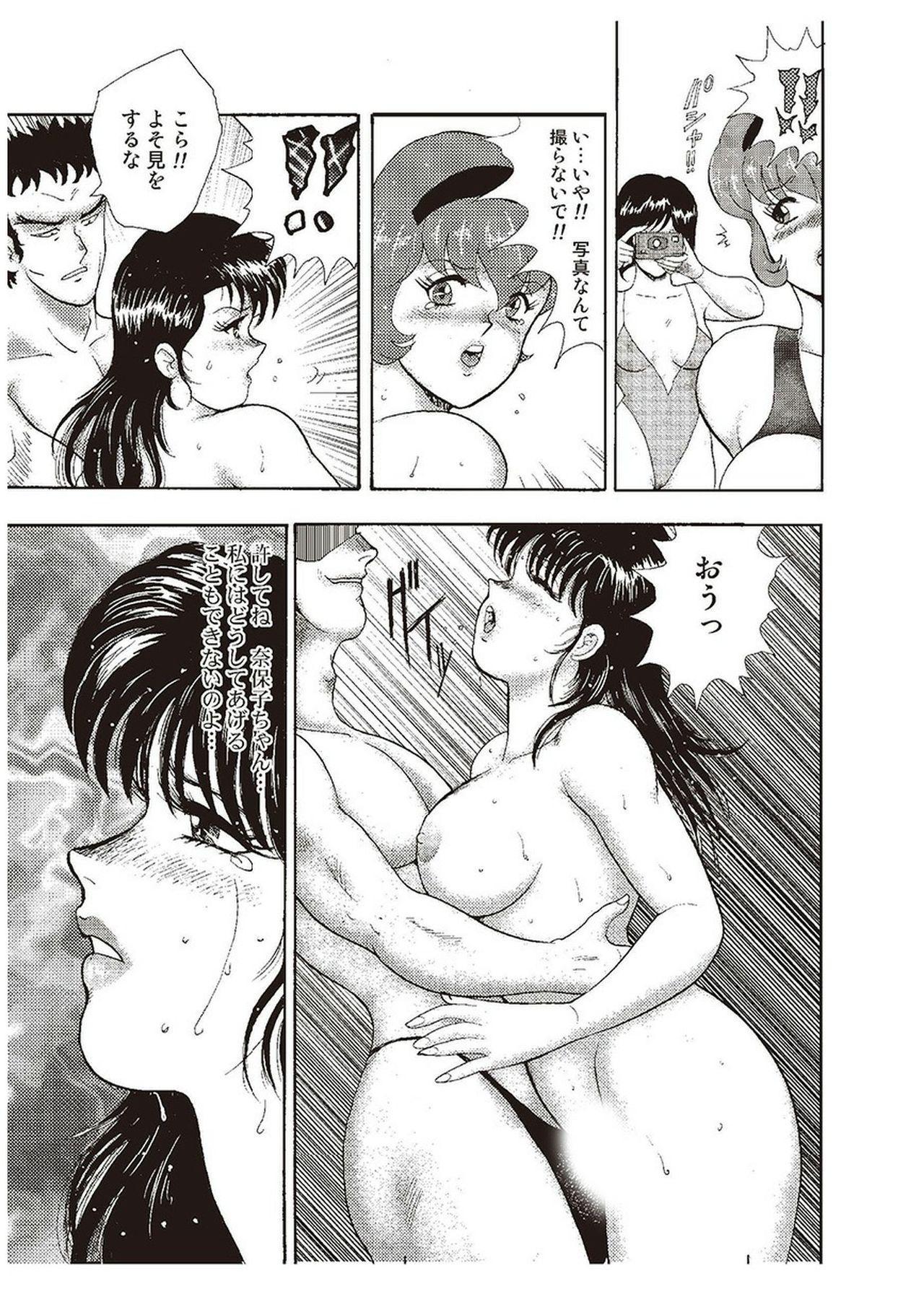 Maihime Chigoku no Ori Ni 53
