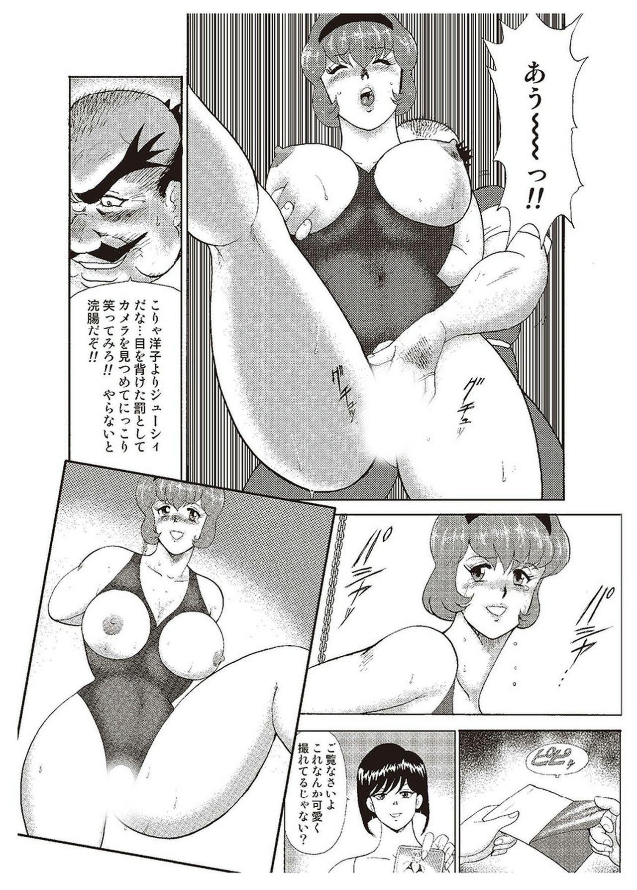 Maihime Chigoku no Ori Ni 56