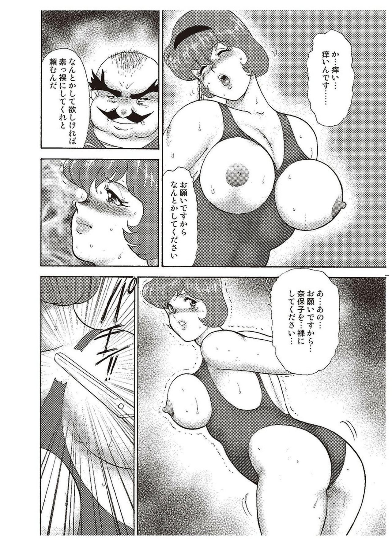 Maihime Chigoku no Ori Ni 58