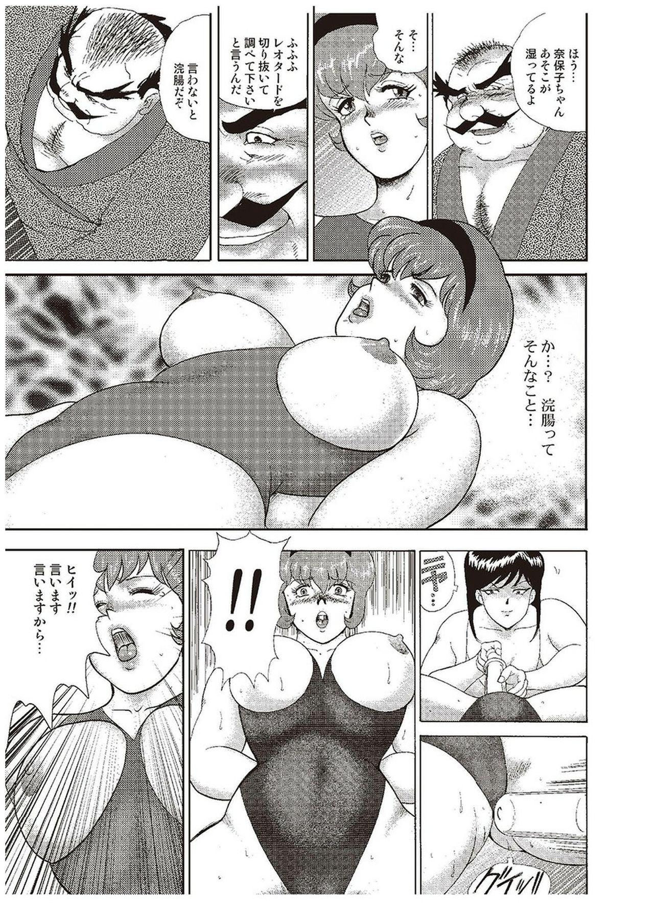 Maihime Chigoku no Ori Ni 5
